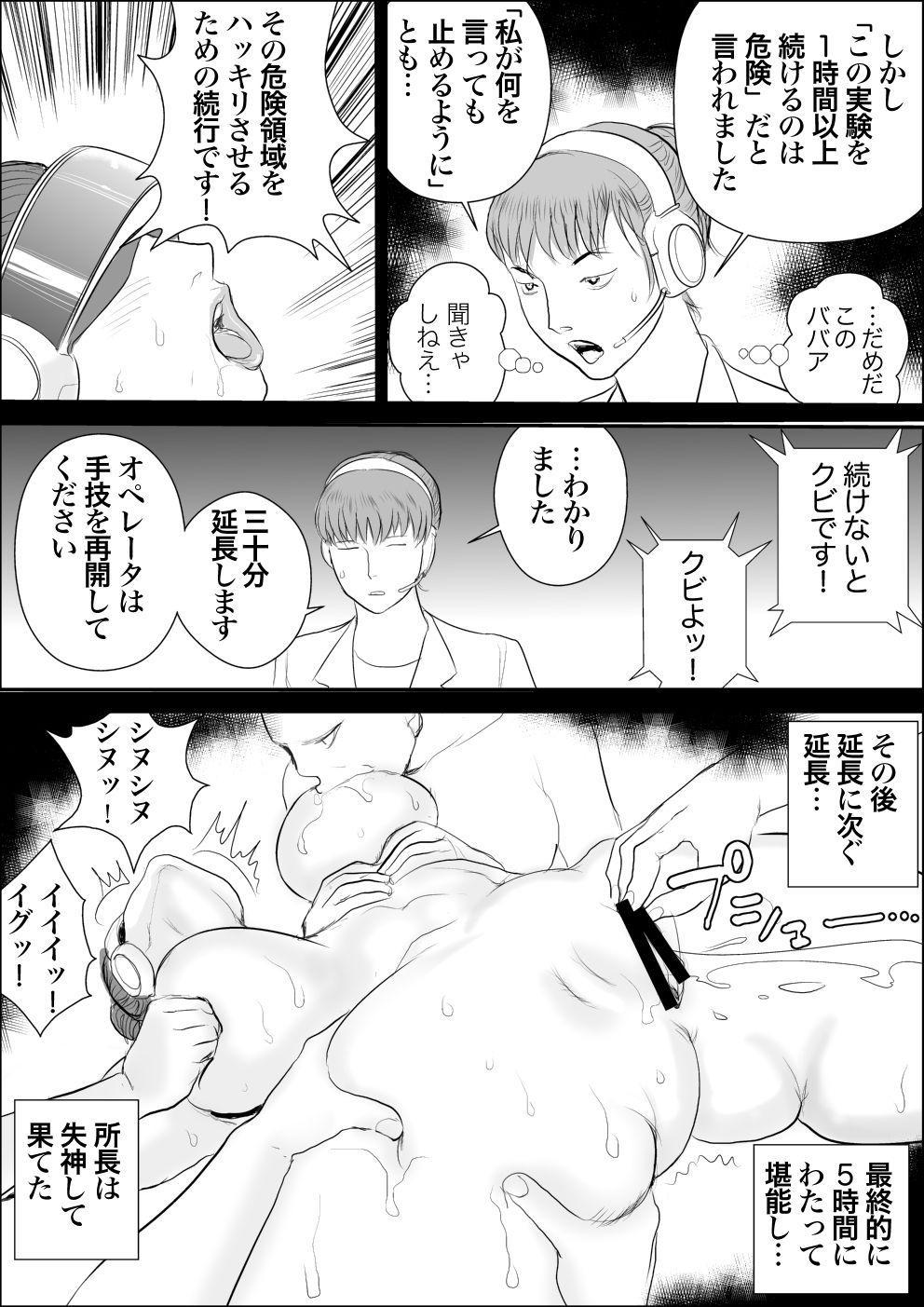Mesu Kachou Jogeza Gaiden2 Mesu Niku Jikken-Shitsu 14