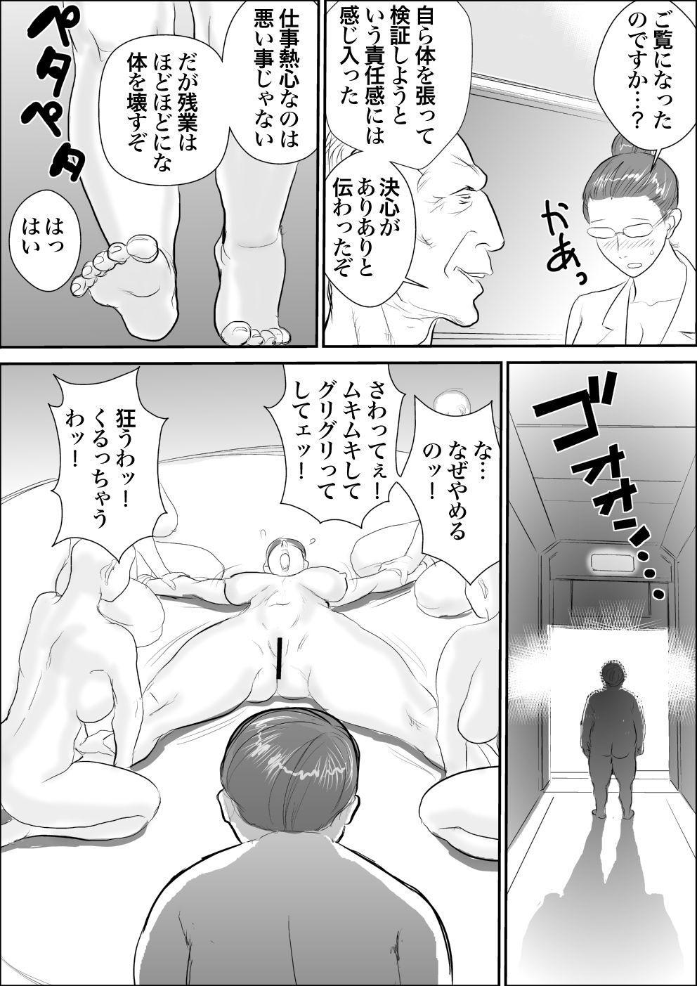 Mesu Kachou Jogeza Gaiden2 Mesu Niku Jikken-Shitsu 15