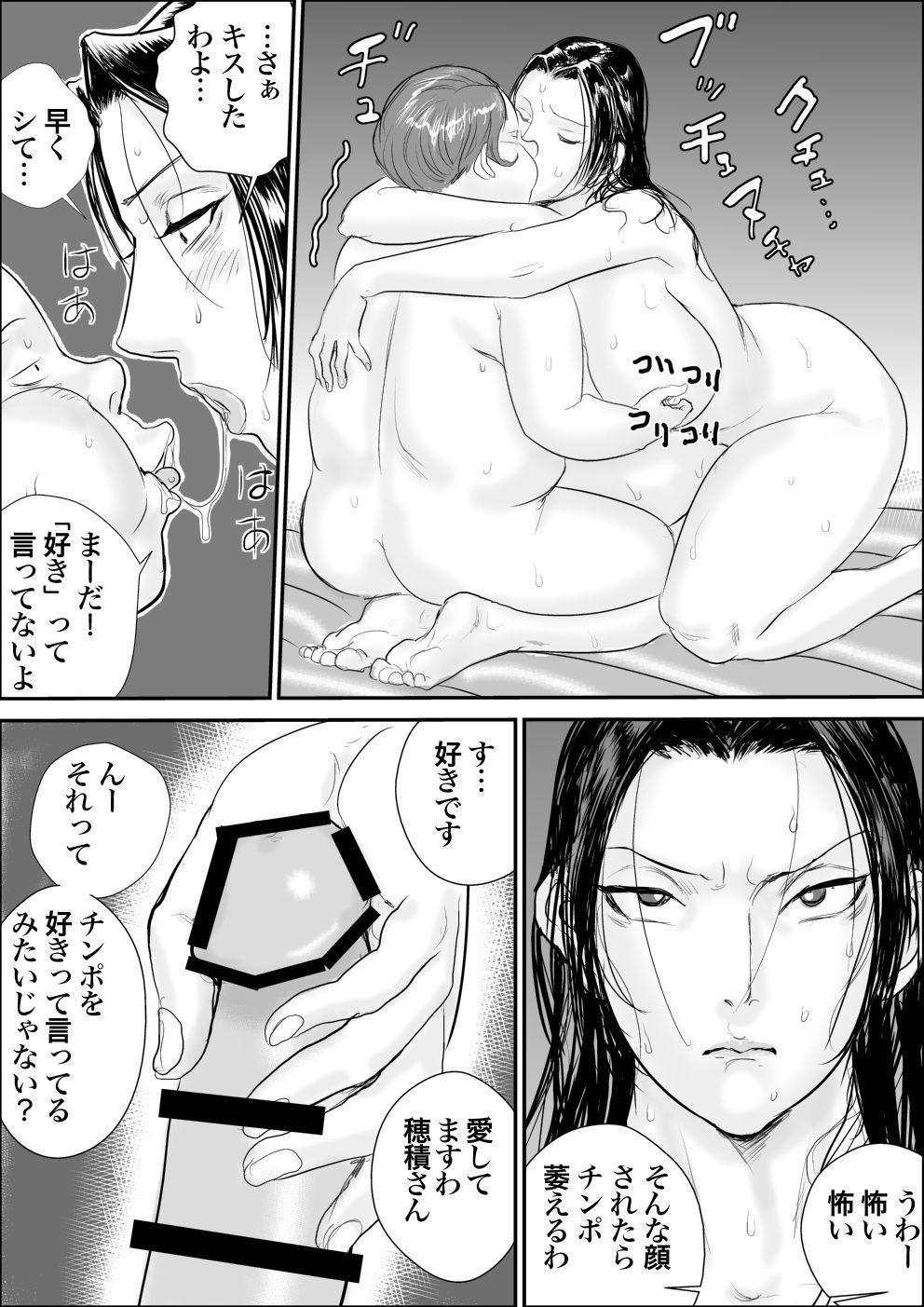 Mesu Kachou Jogeza Gaiden2 Mesu Niku Jikken-Shitsu 53