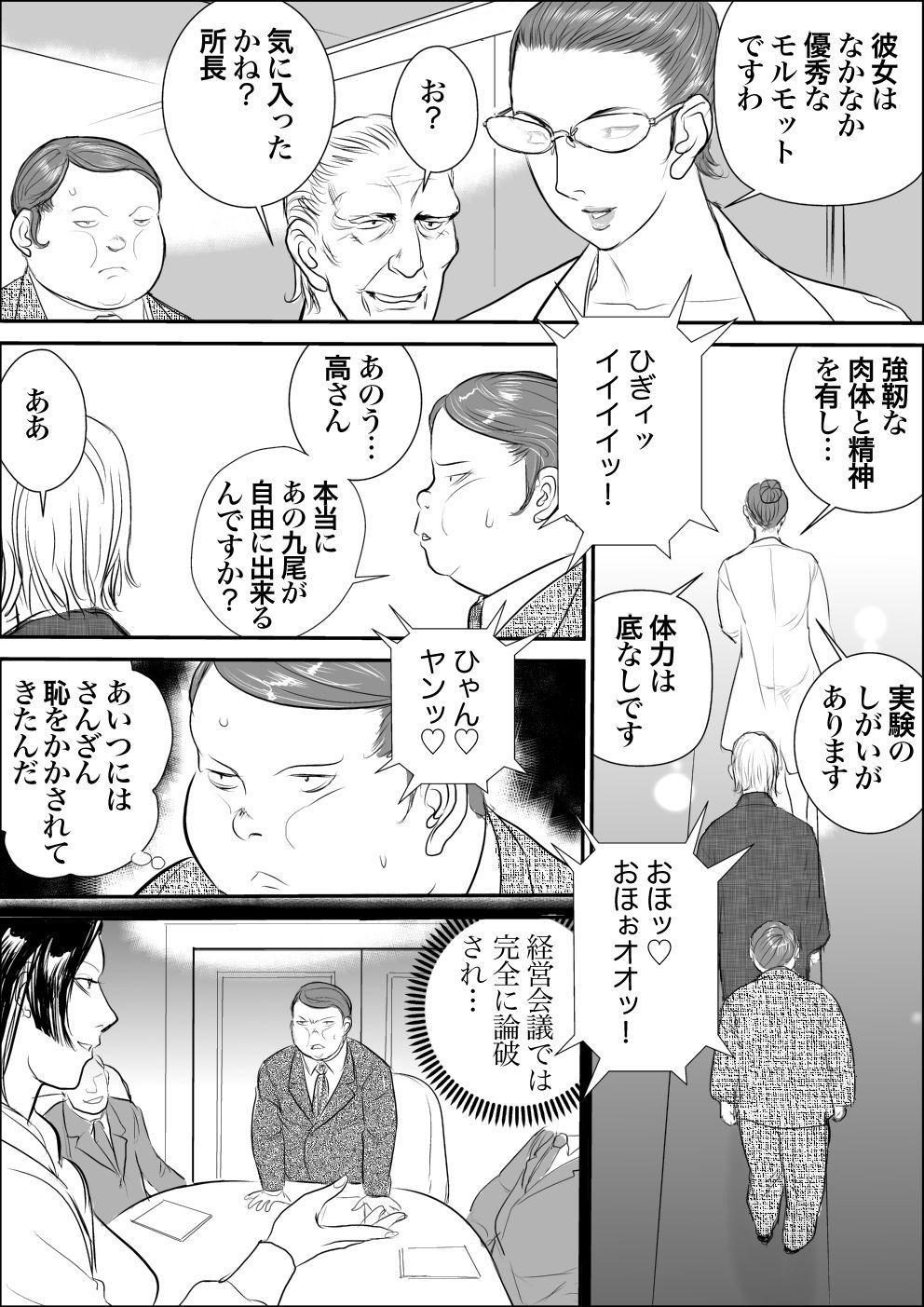 Mesu Kachou Jogeza Gaiden2 Mesu Niku Jikken-Shitsu 6
