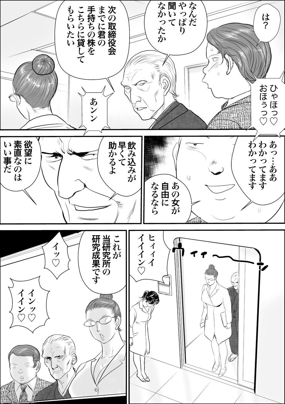 Mesu Kachou Jogeza Gaiden2 Mesu Niku Jikken-Shitsu 8