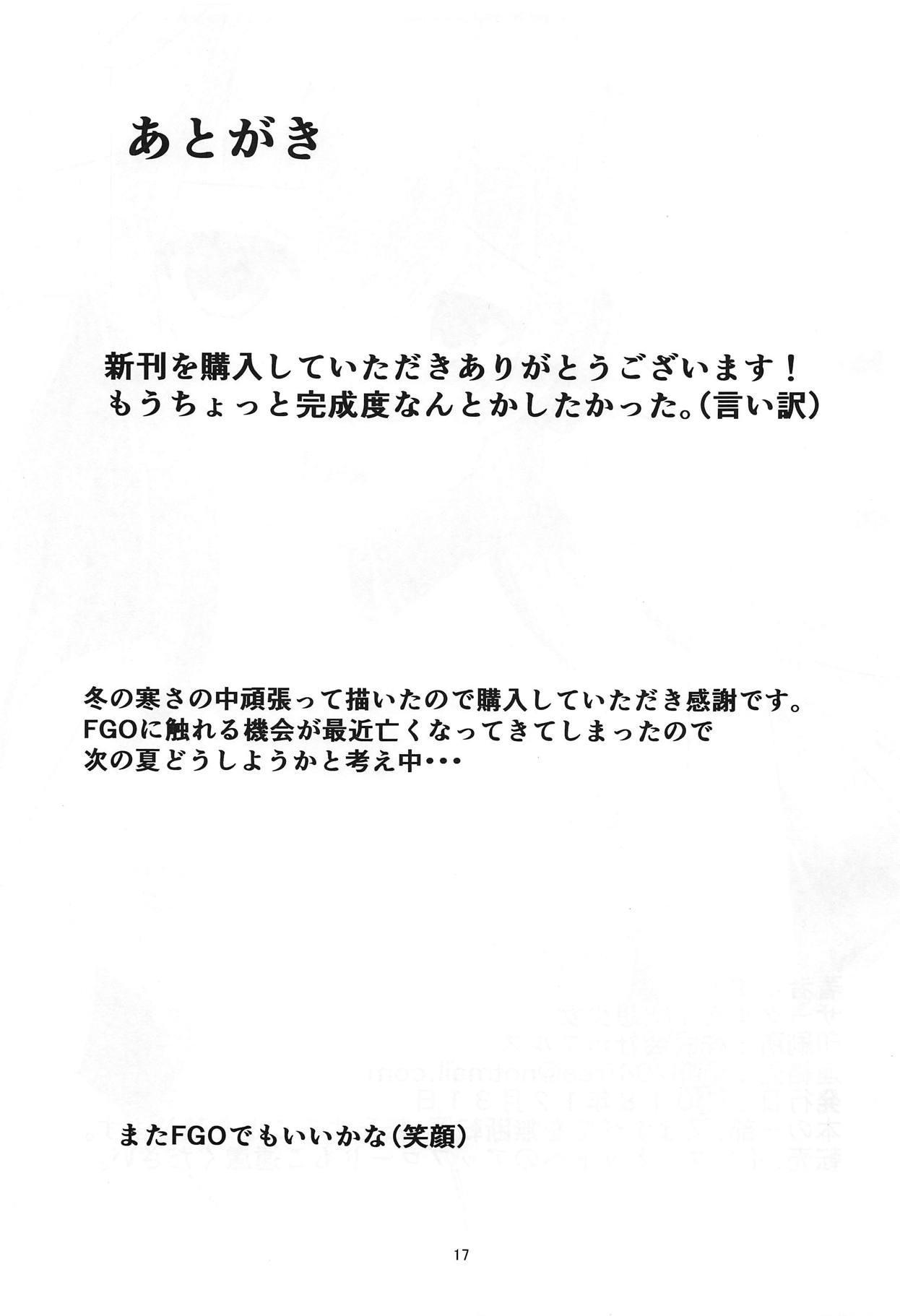Kiyohii-chan no Ecchi na Hon 15