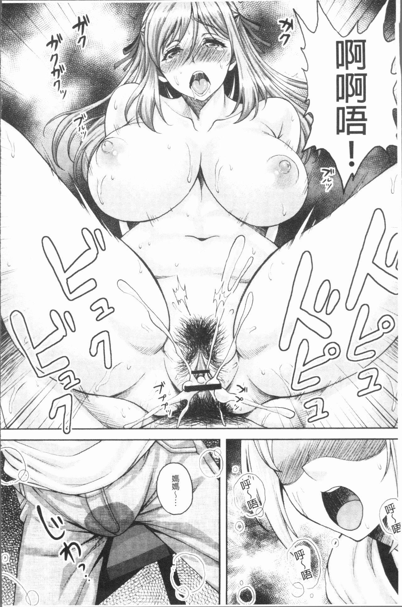Ochita Deai Mesu | 墮落後見到的牝雌獸 50