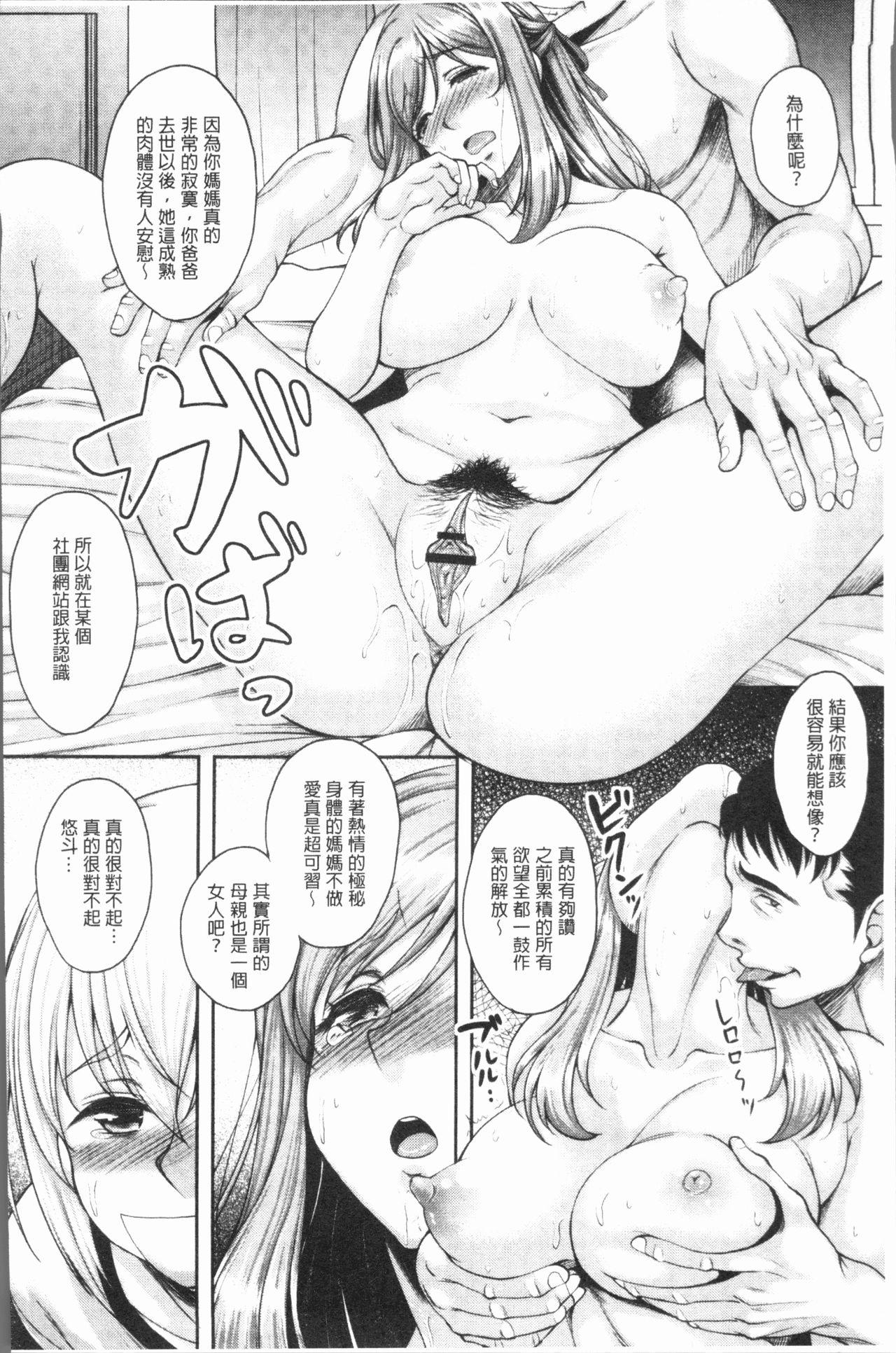 Ochita Deai Mesu | 墮落後見到的牝雌獸 62