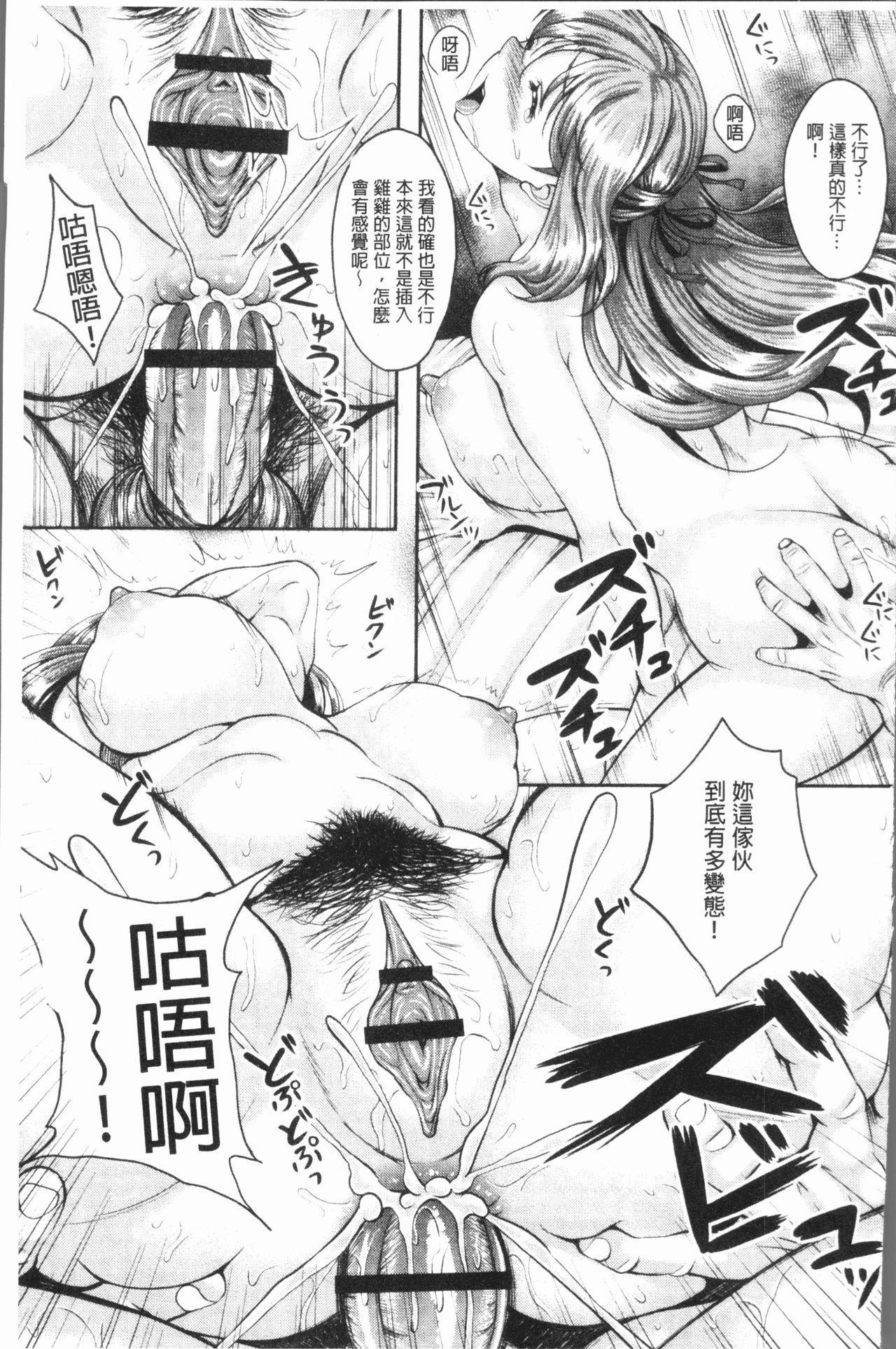 Ochita Deai Mesu | 墮落後見到的牝雌獸 69