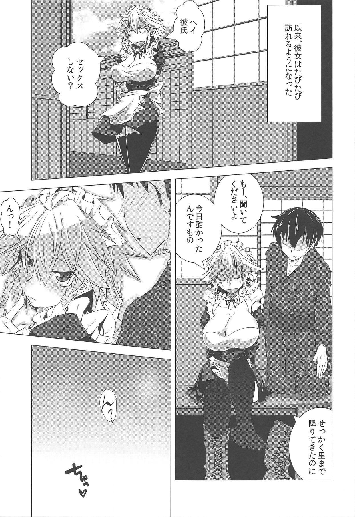 Sakuya-san to SeFriex 11