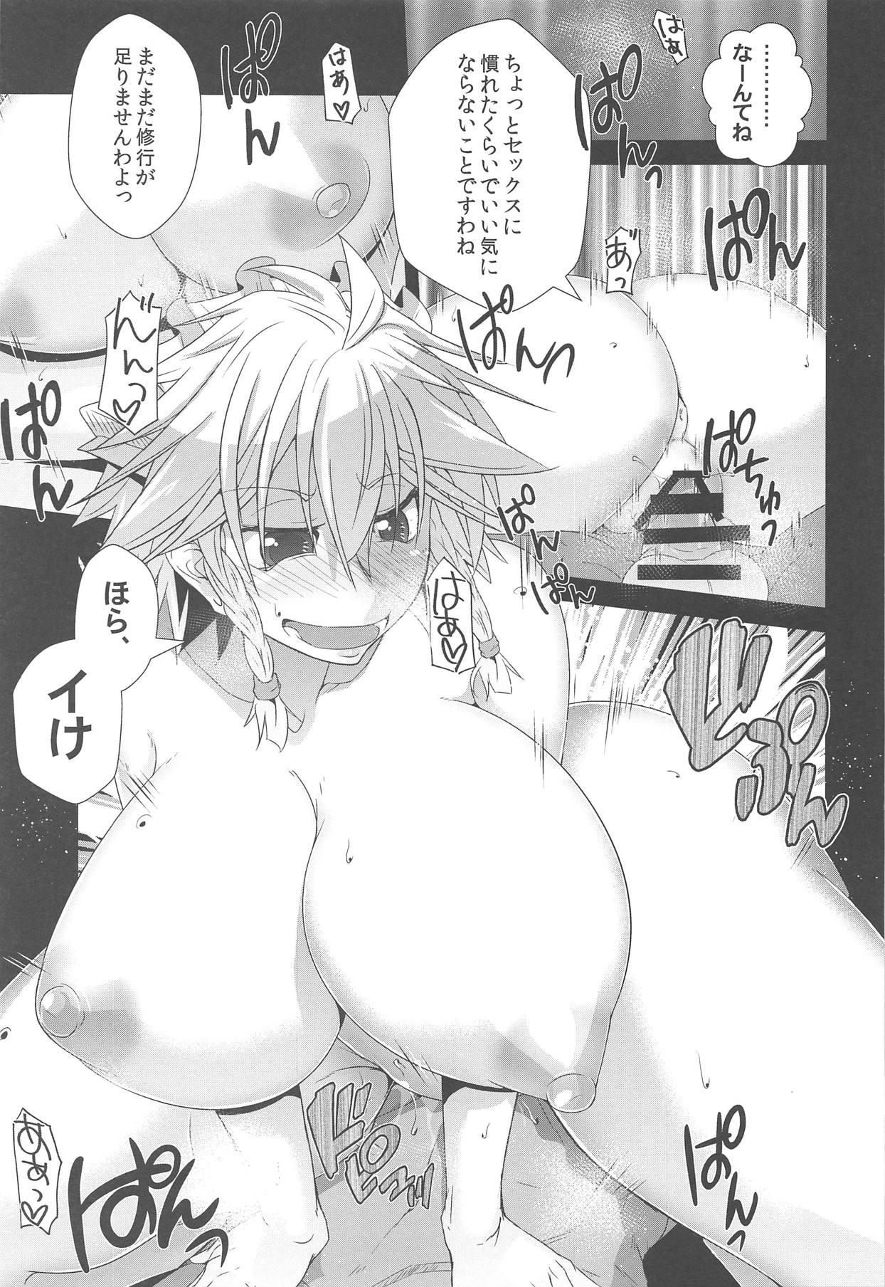 Sakuya-san to SeFriex 17