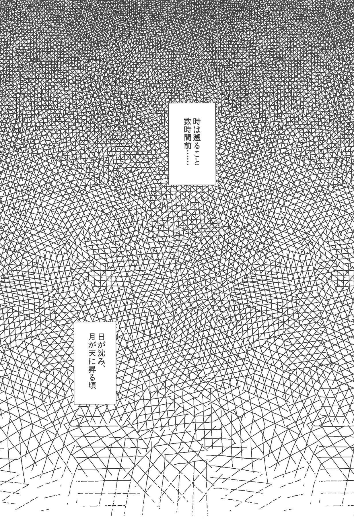 Sakuya-san to SeFriex 6