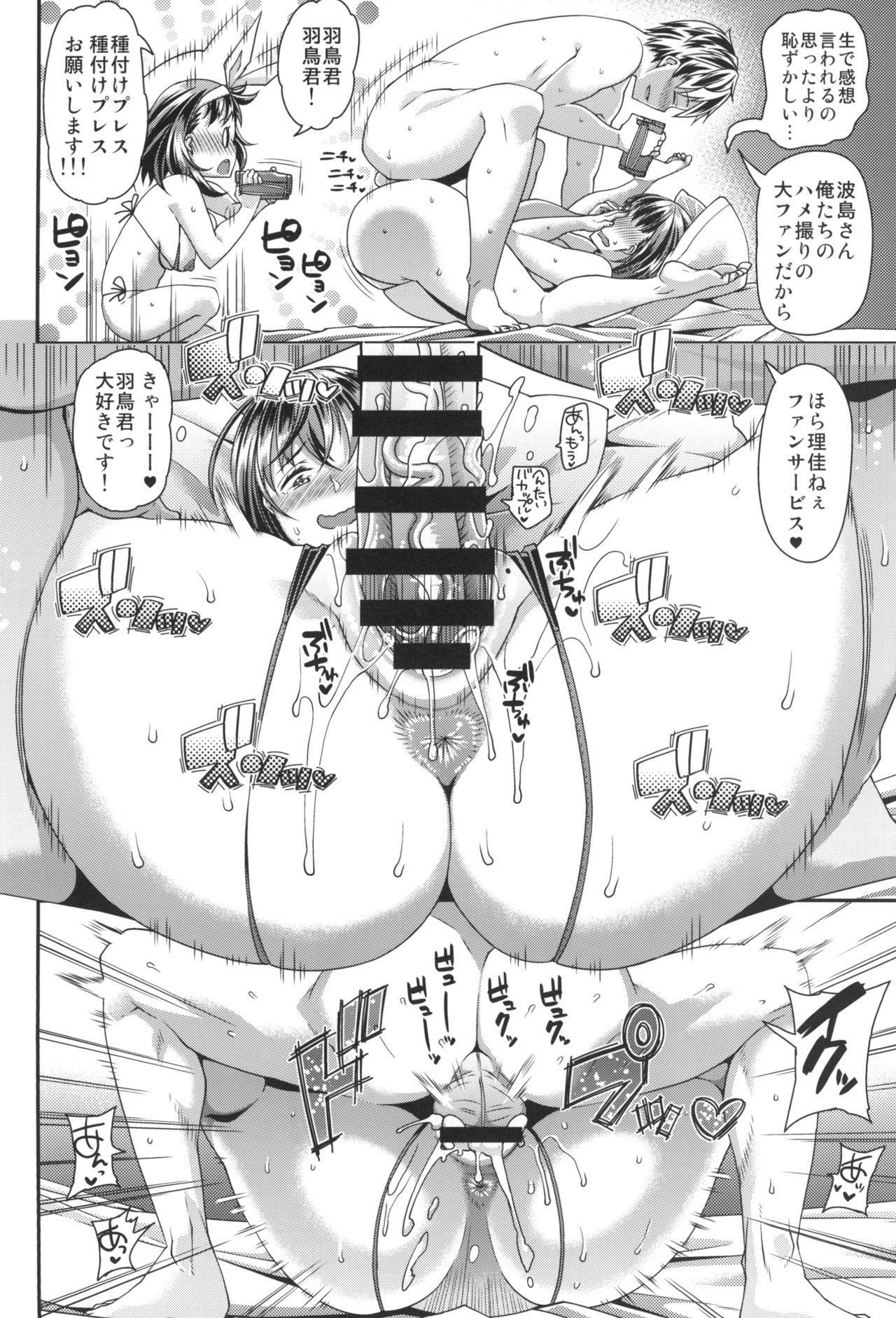 HAMEDORI no YATSU 65