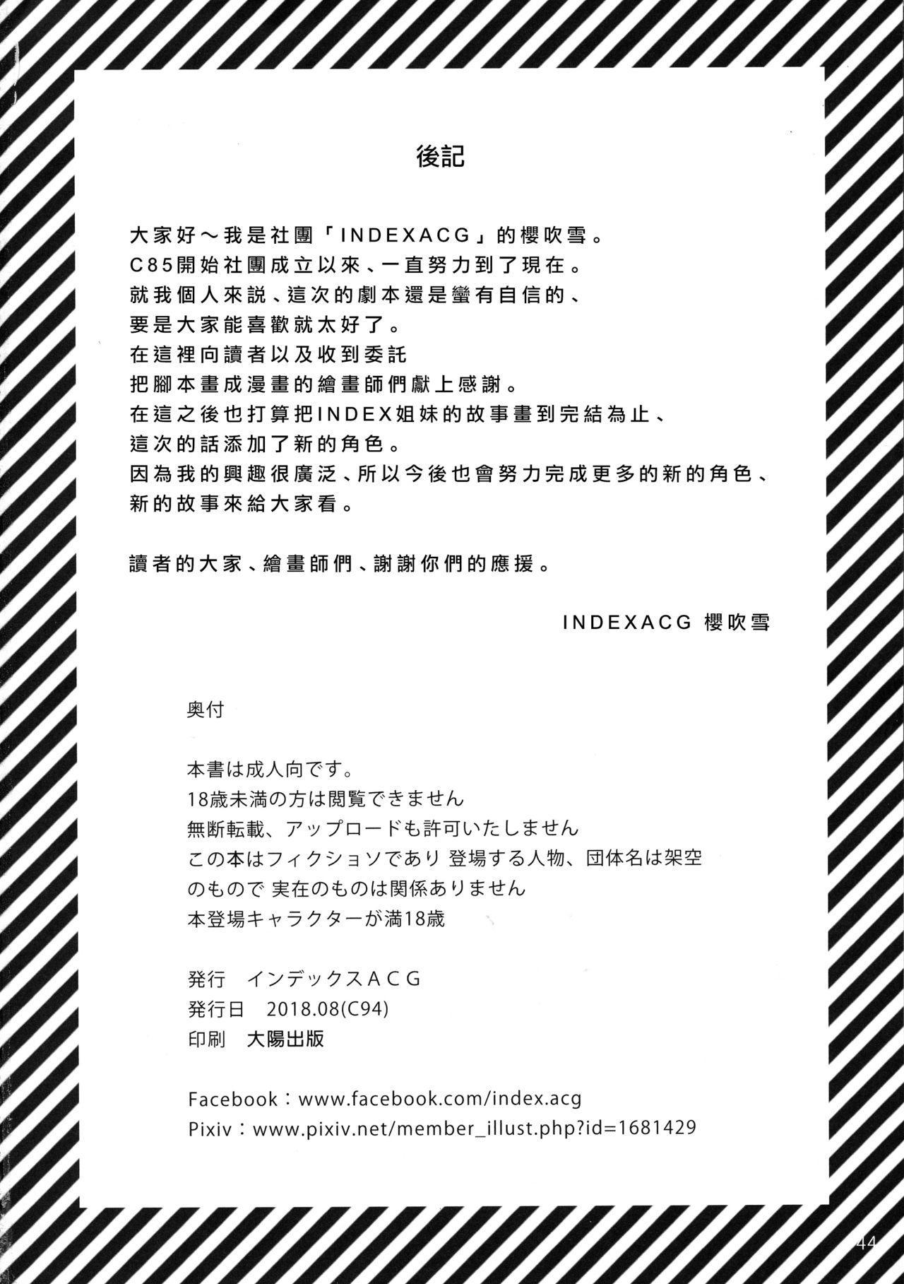 INDEXGIRLS 13 Onnanoko ni Naritai 46
