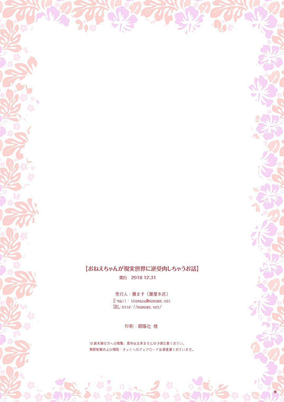 Onee-chan ga Genjitsu Sekai ni Gyaku Juniku Shichau Ohanashi 16