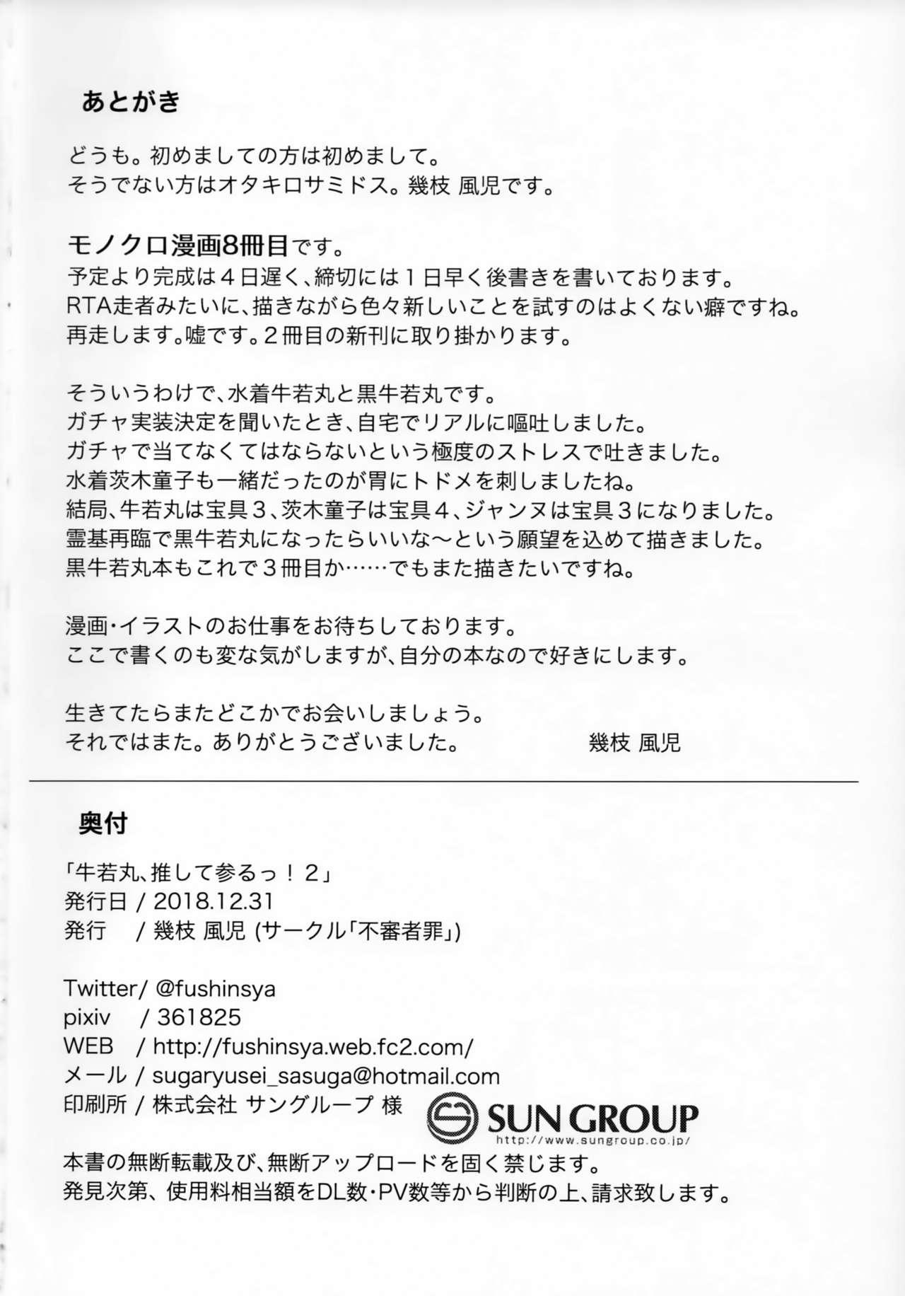 Ushiwakamaru, Oshite Mairu! 2 24
