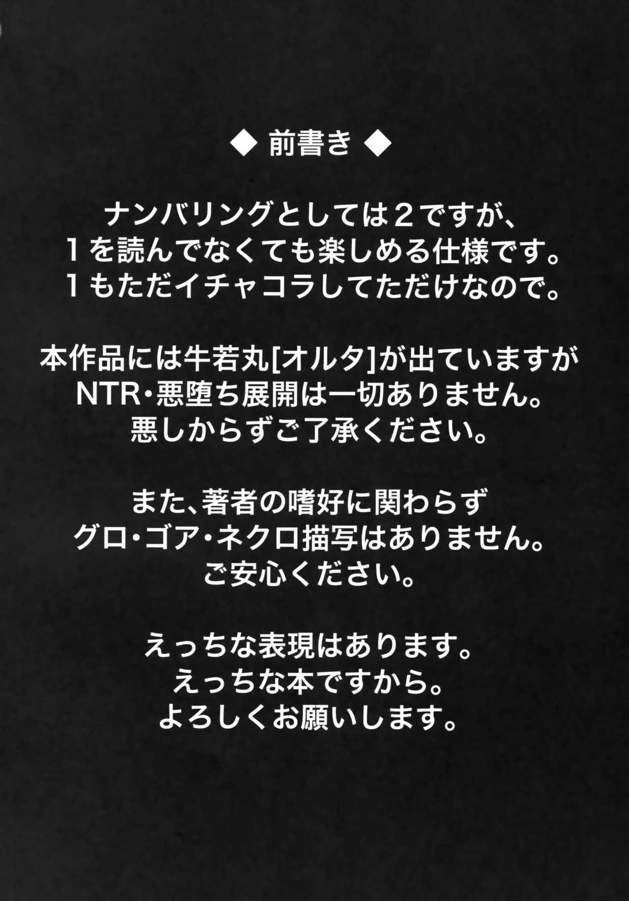 Ushiwakamaru, Oshite Mairu! 2 2