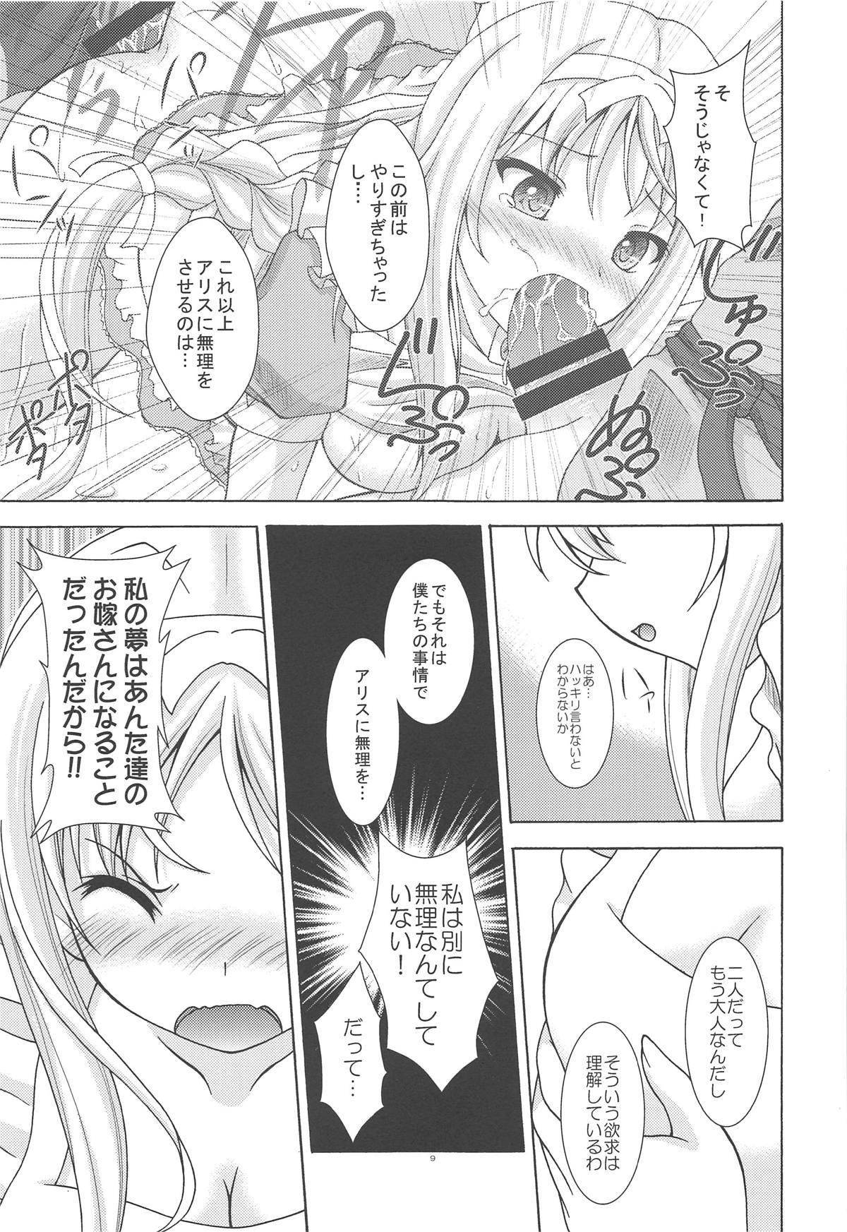 Yume no Kuni no Alice 7