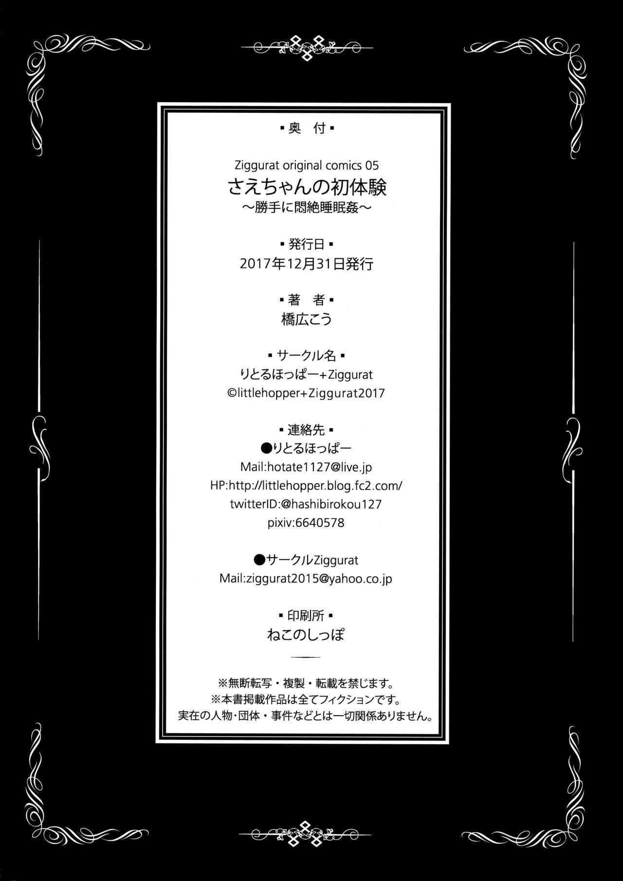 (C93) [littlehopper+Ziggurat (Hashibiro Kou)] Sae-chan no Hatsutaiken 2 ~Katte ni Monzetsu Suiminkan~   Sae-chan's First Time 2 ~ As You Please Abusive Sleep Rape~ [Learn JP With H] [English] 24