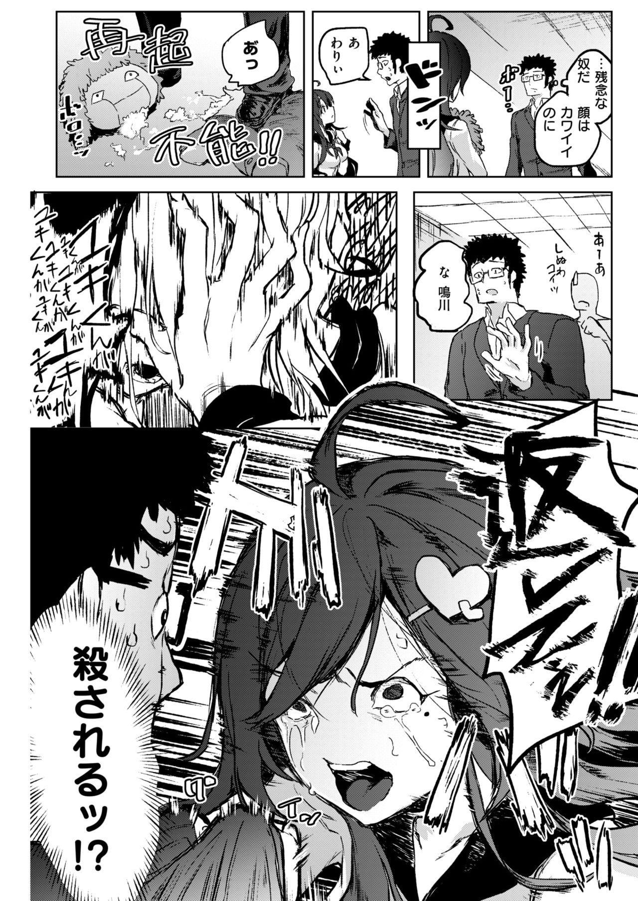 COMIC Kairakuten BEAST 2019-03 105