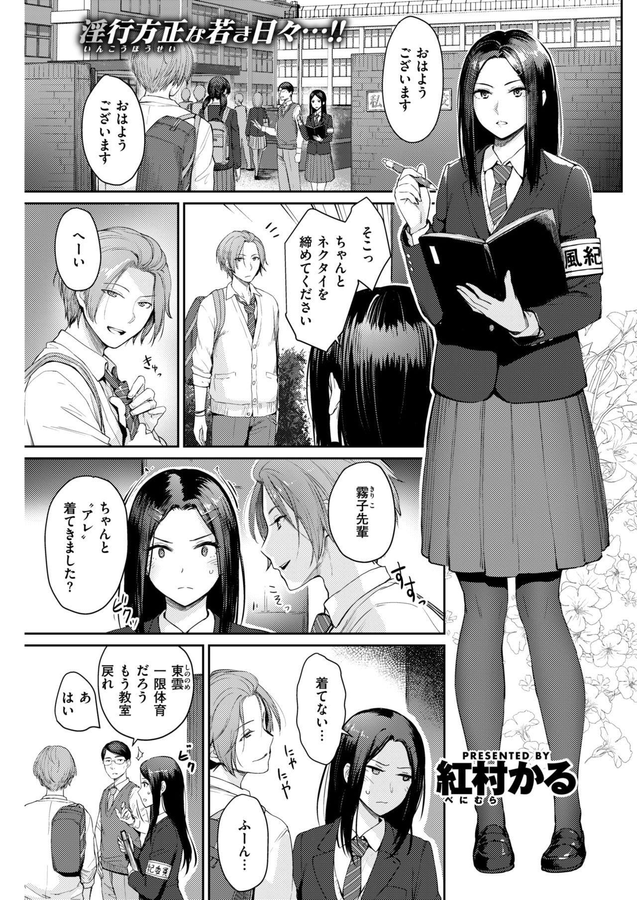 COMIC Kairakuten BEAST 2019-03 159