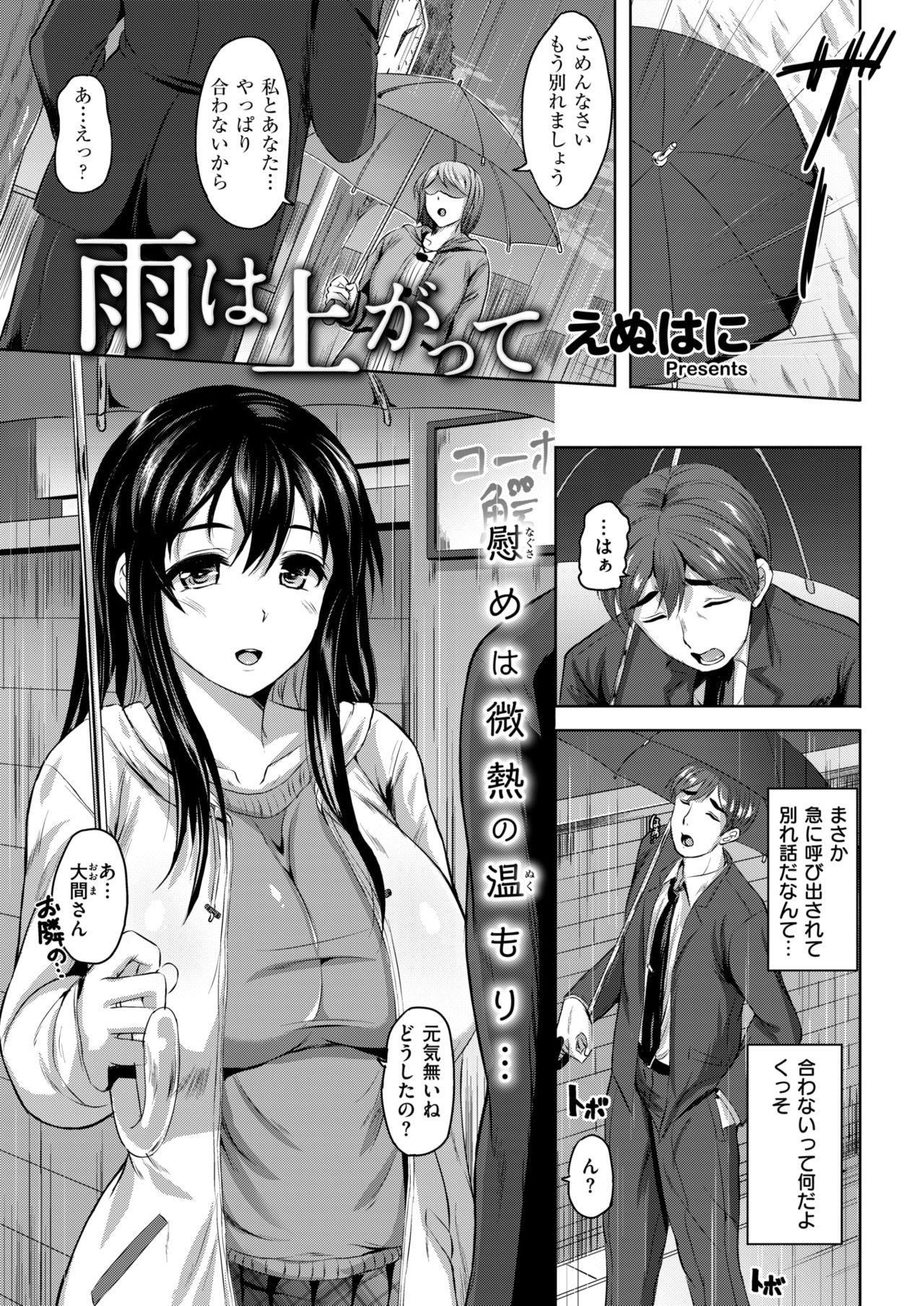COMIC Kairakuten BEAST 2019-03 233