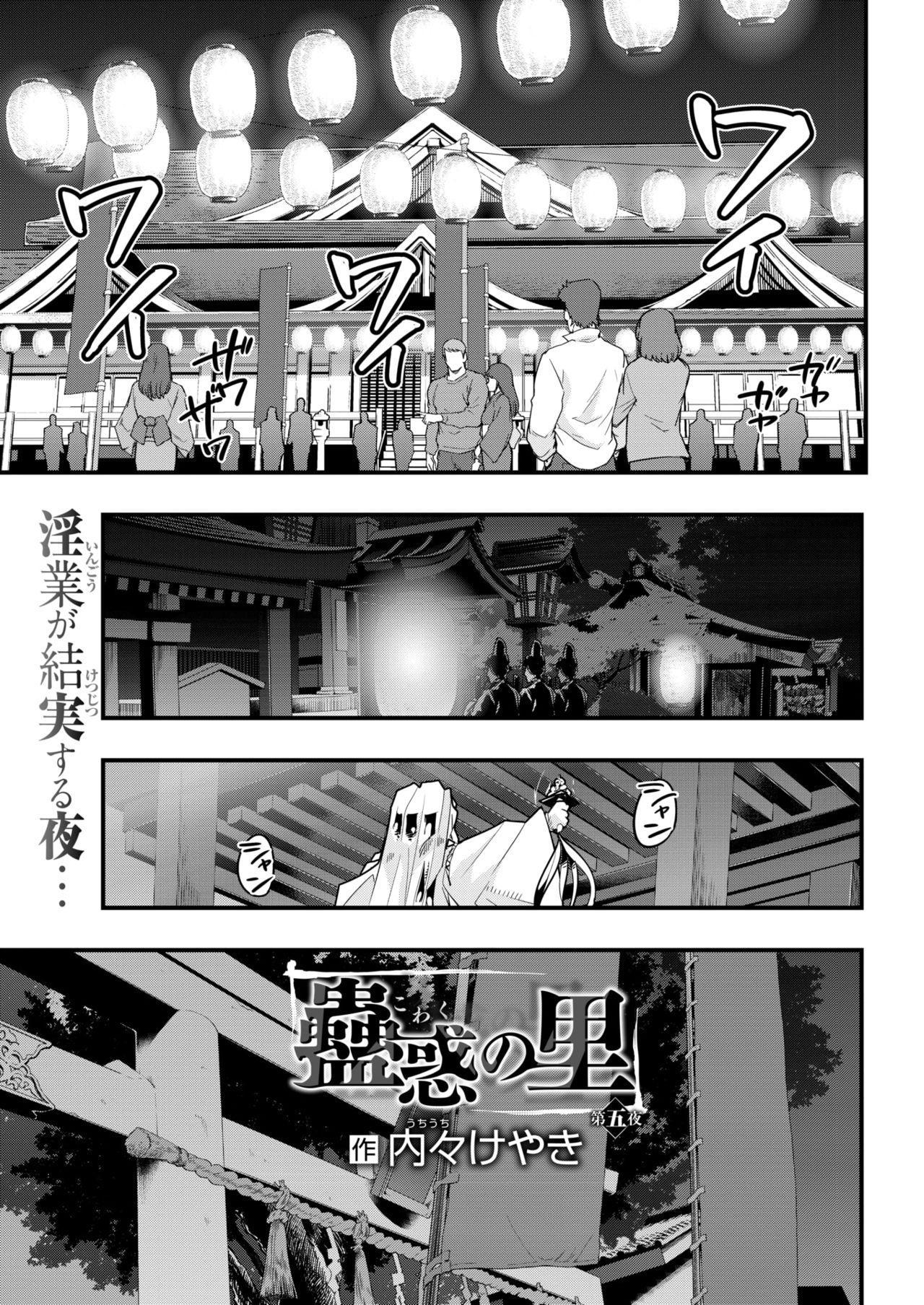 COMIC Kairakuten BEAST 2019-03 251