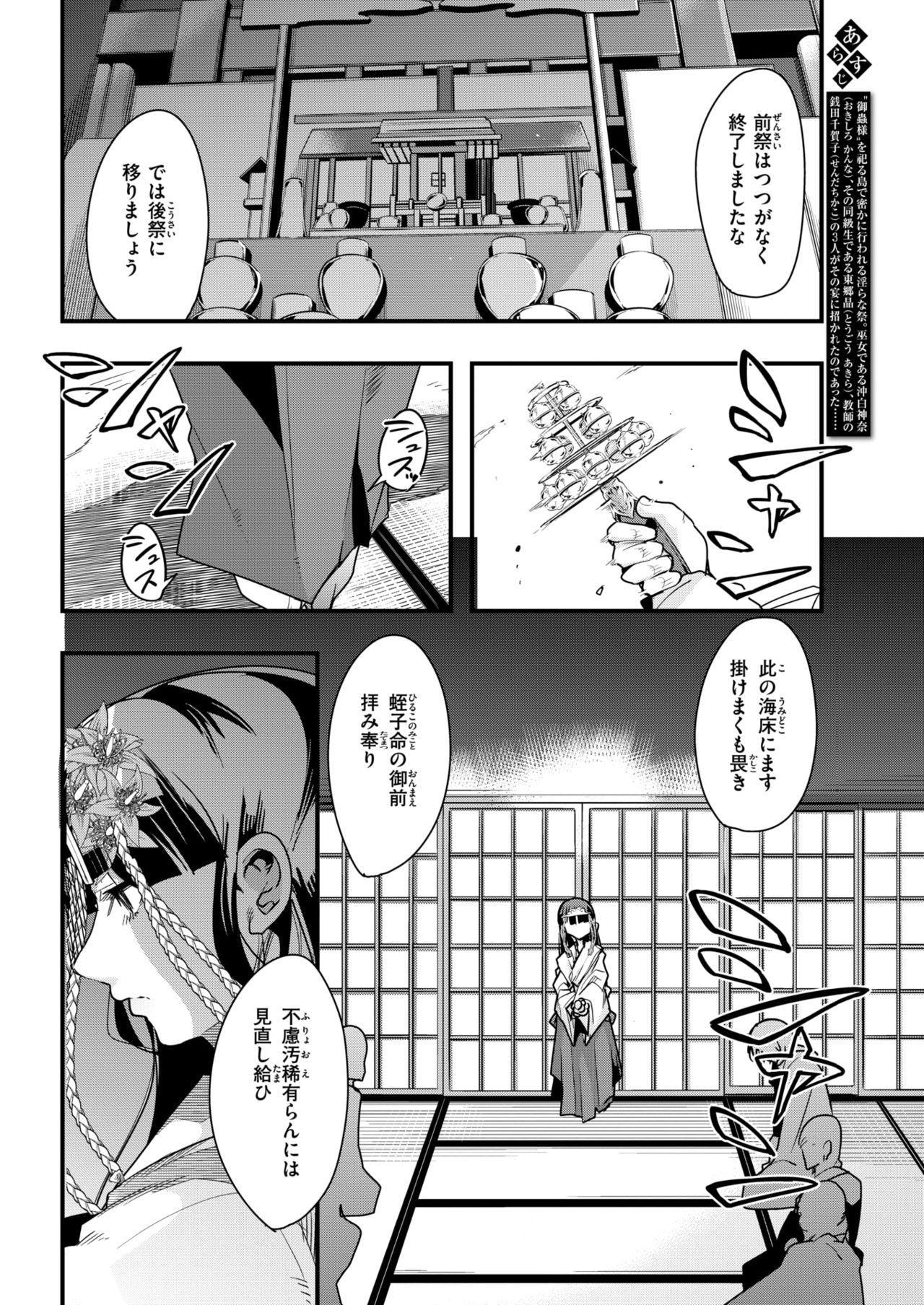 COMIC Kairakuten BEAST 2019-03 252
