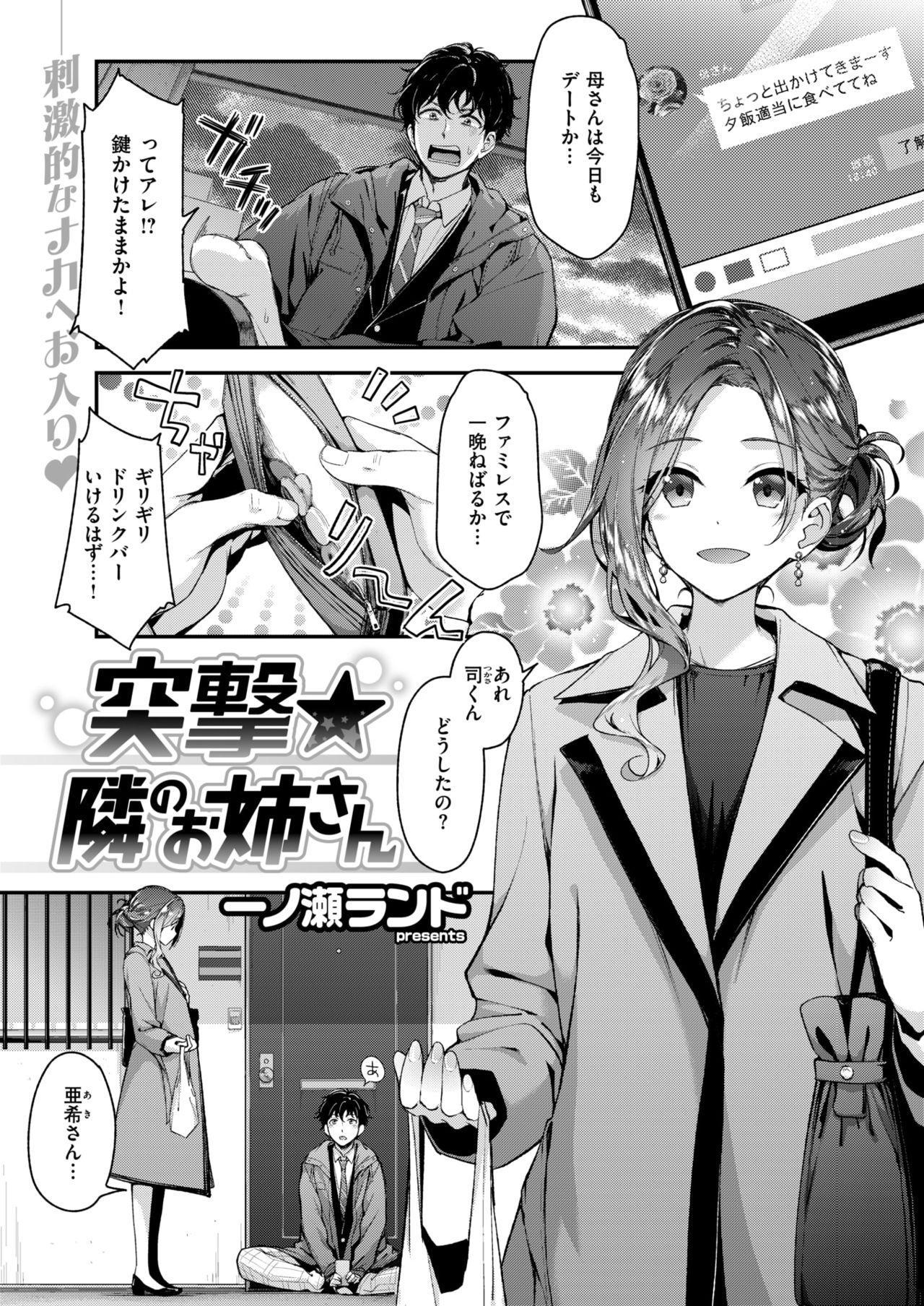 COMIC Kairakuten BEAST 2019-03 25