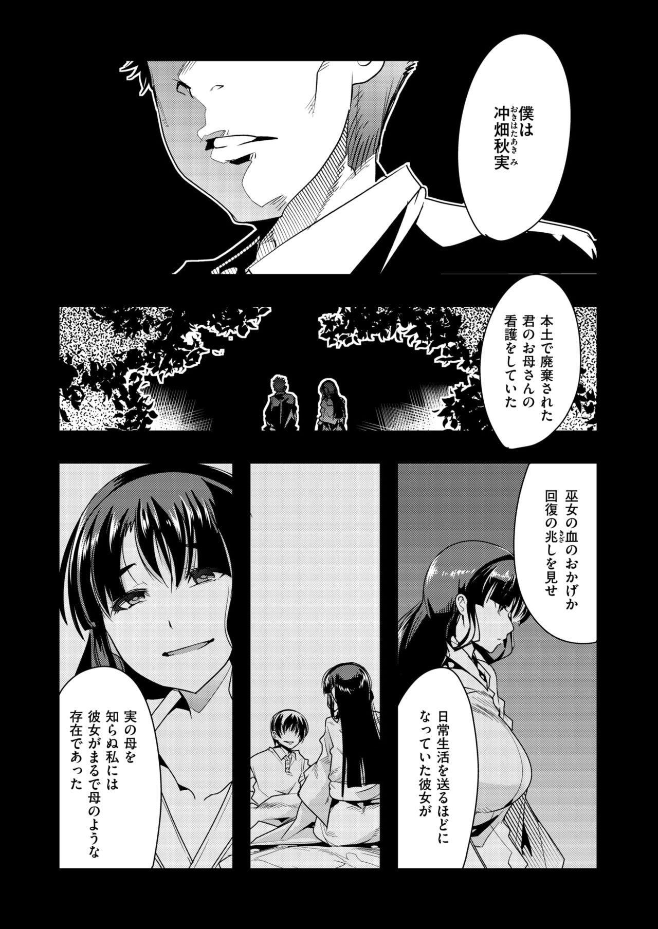 COMIC Kairakuten BEAST 2019-03 264