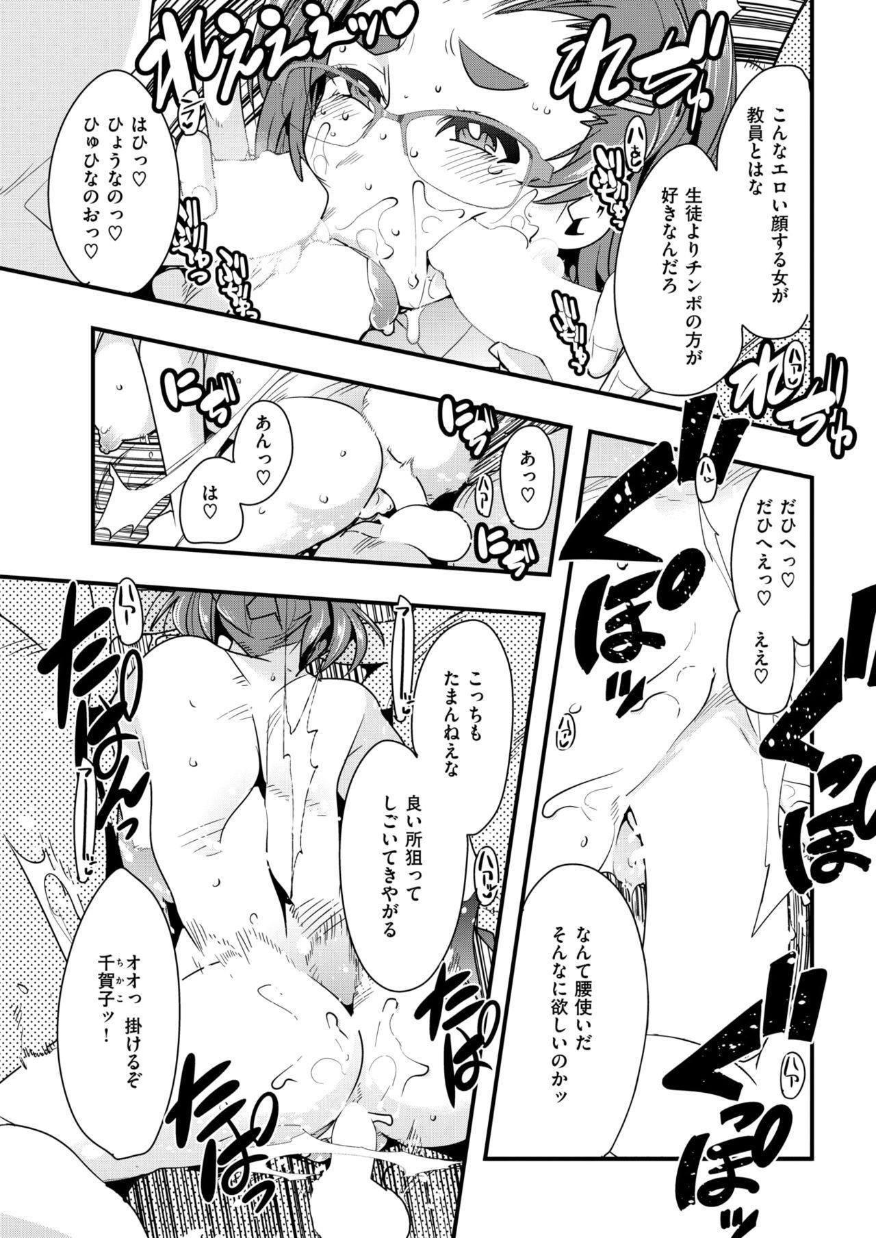 COMIC Kairakuten BEAST 2019-03 271