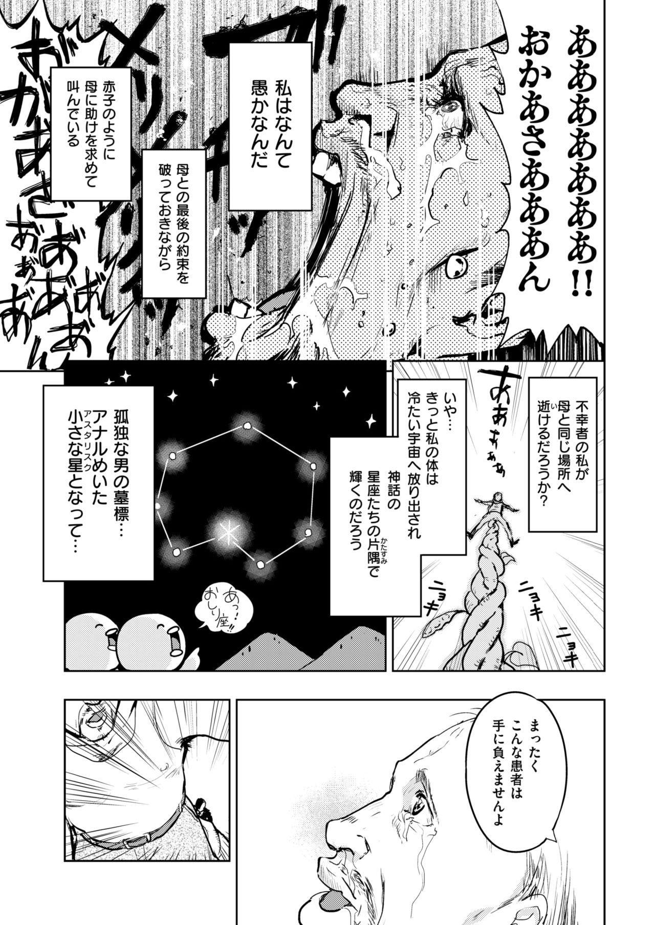COMIC Kairakuten BEAST 2019-03 277