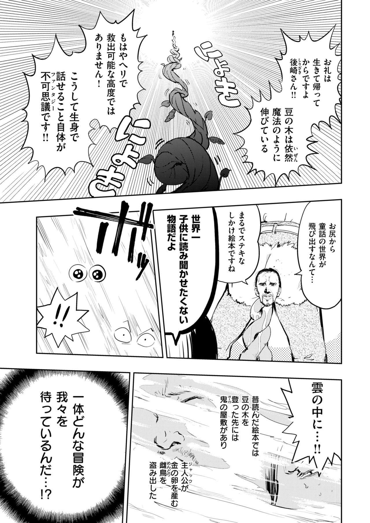 COMIC Kairakuten BEAST 2019-03 279