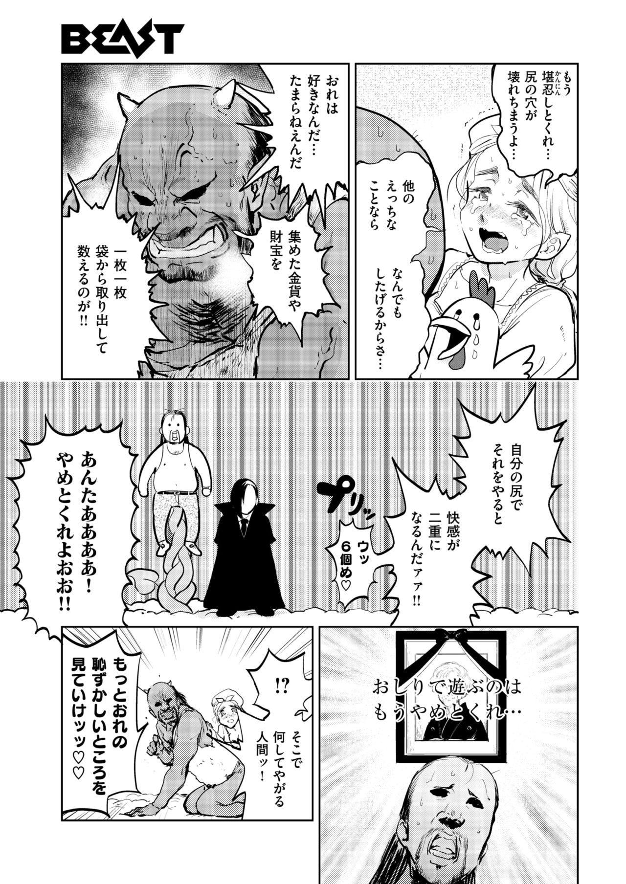 COMIC Kairakuten BEAST 2019-03 281