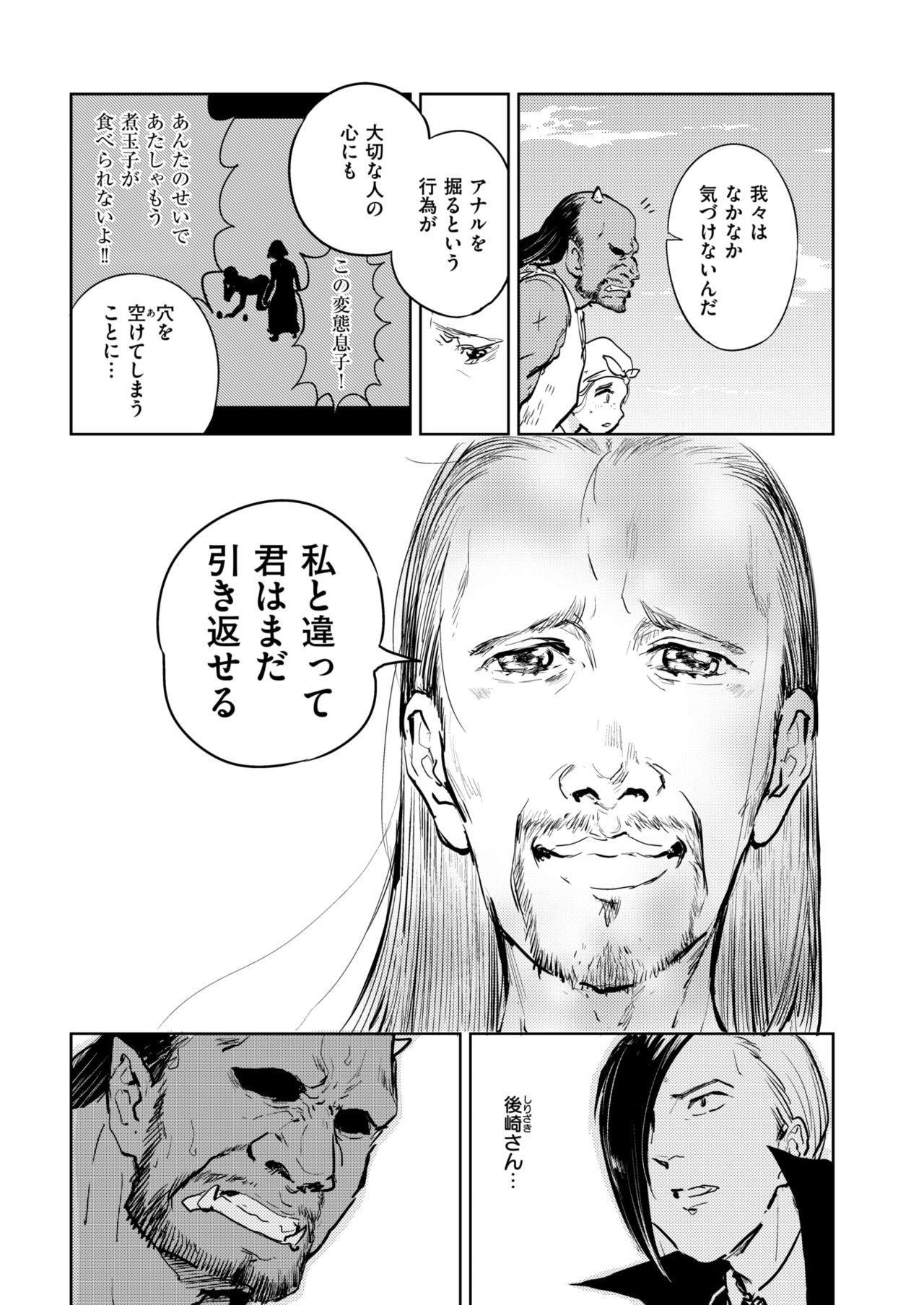 COMIC Kairakuten BEAST 2019-03 282