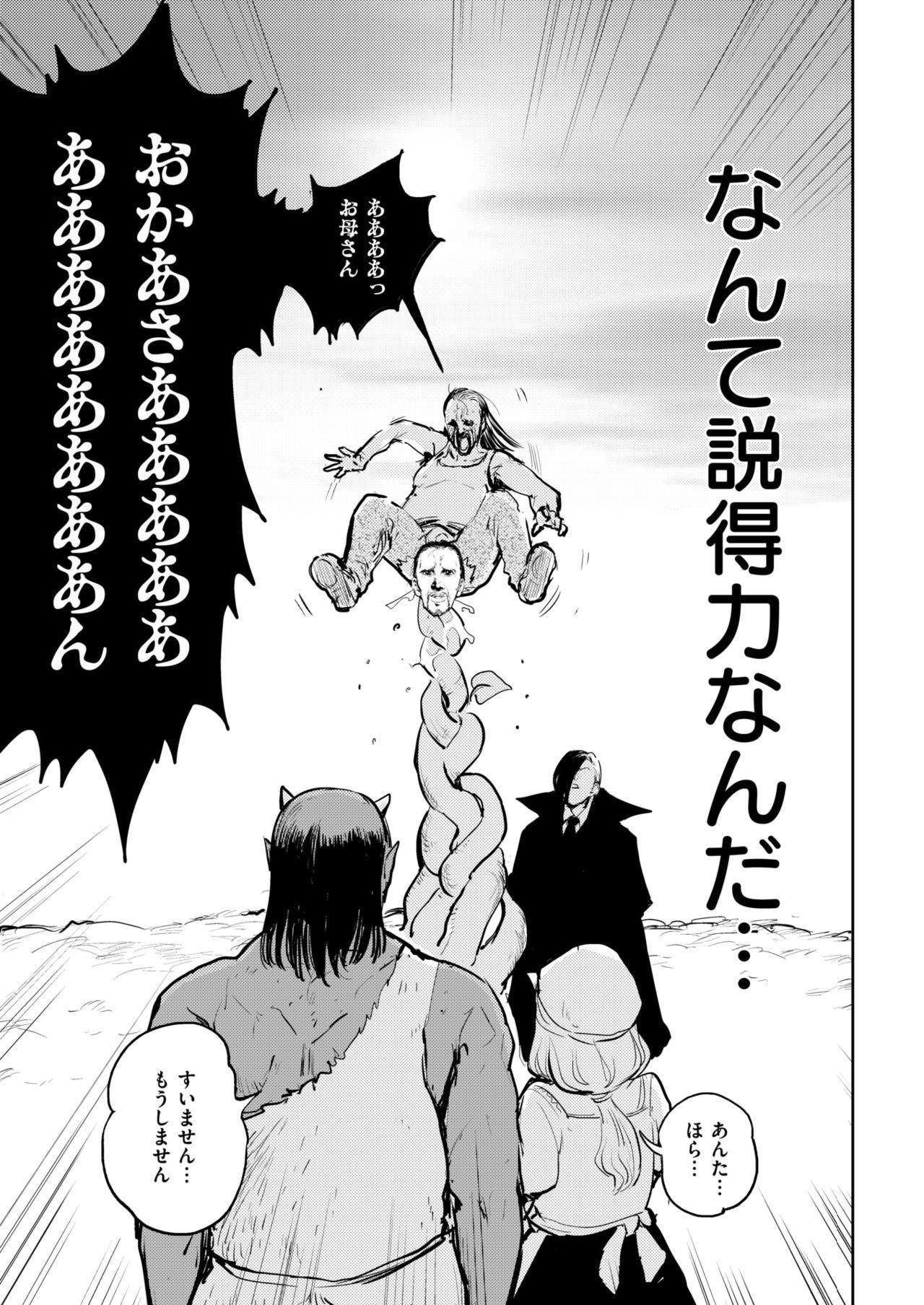 COMIC Kairakuten BEAST 2019-03 283