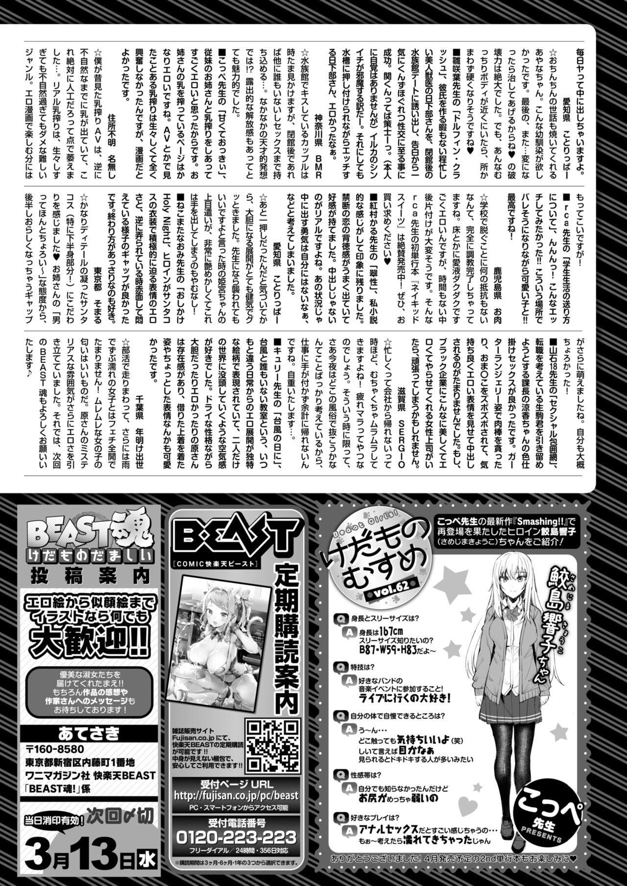COMIC Kairakuten BEAST 2019-03 287
