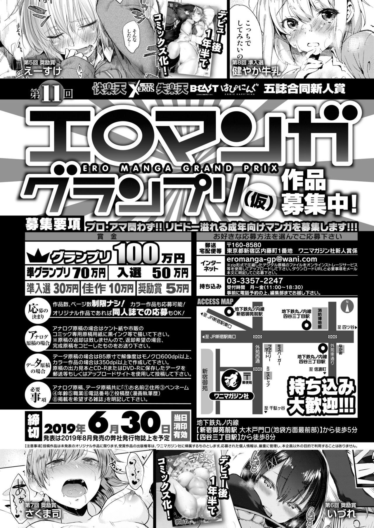 COMIC Kairakuten BEAST 2019-03 288