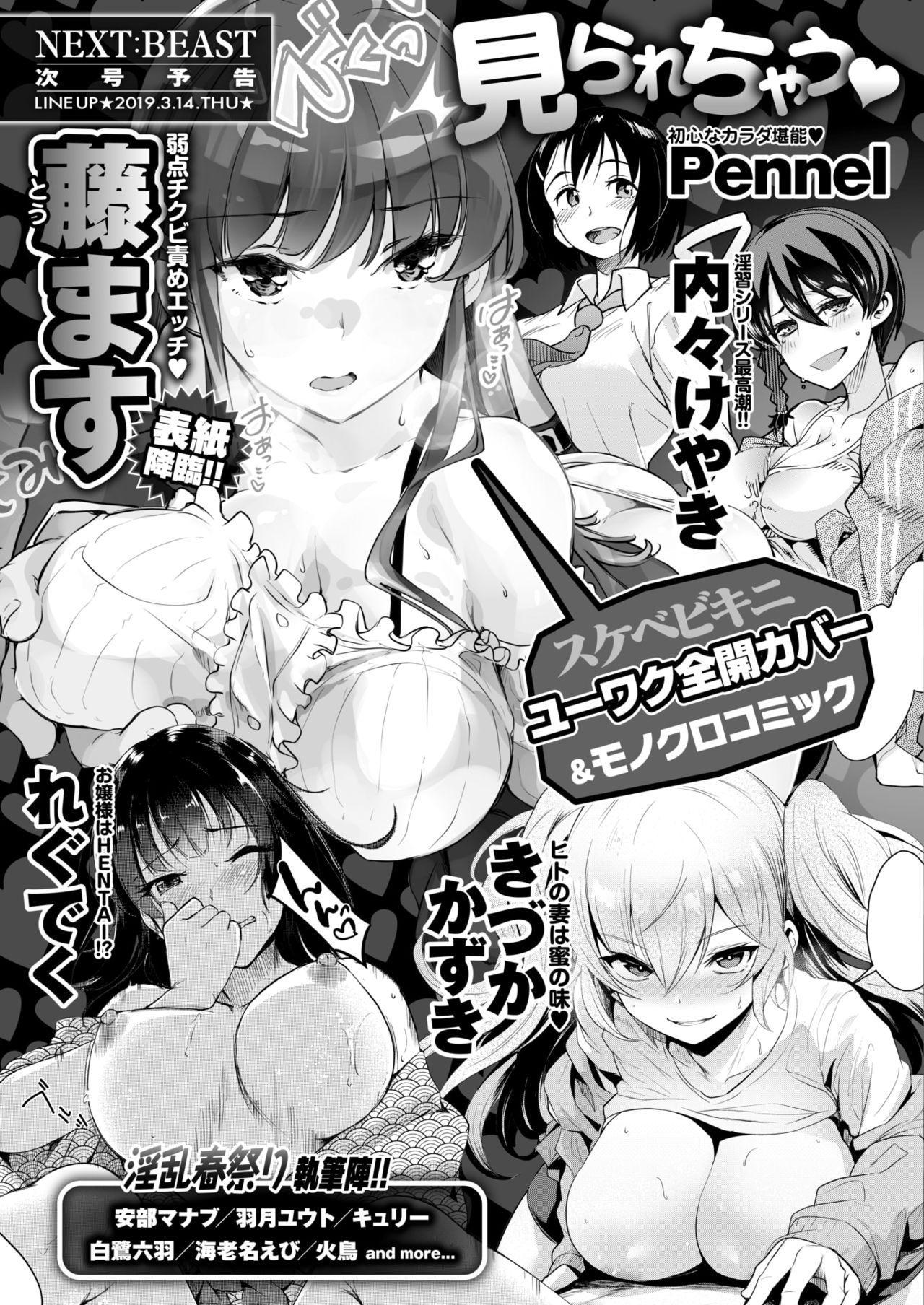 COMIC Kairakuten BEAST 2019-03 290