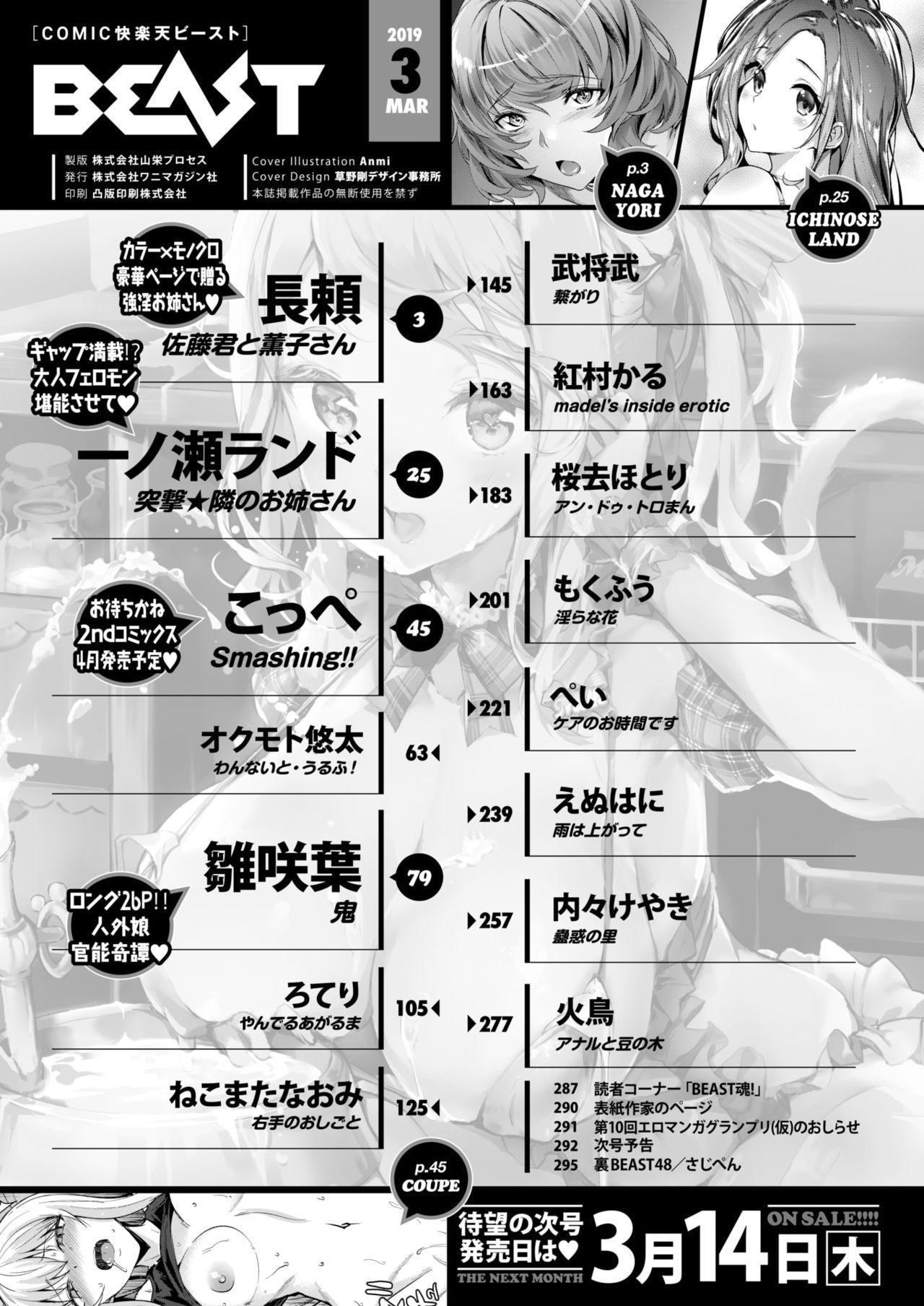 COMIC Kairakuten BEAST 2019-03 2