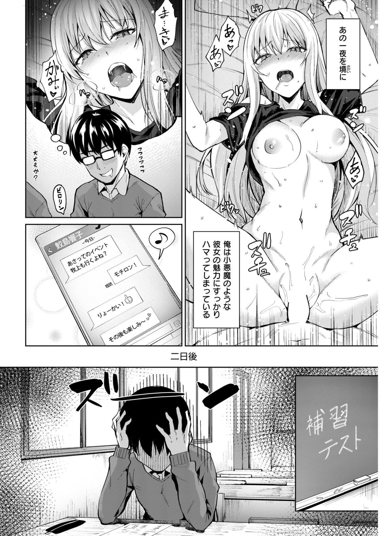 COMIC Kairakuten BEAST 2019-03 46
