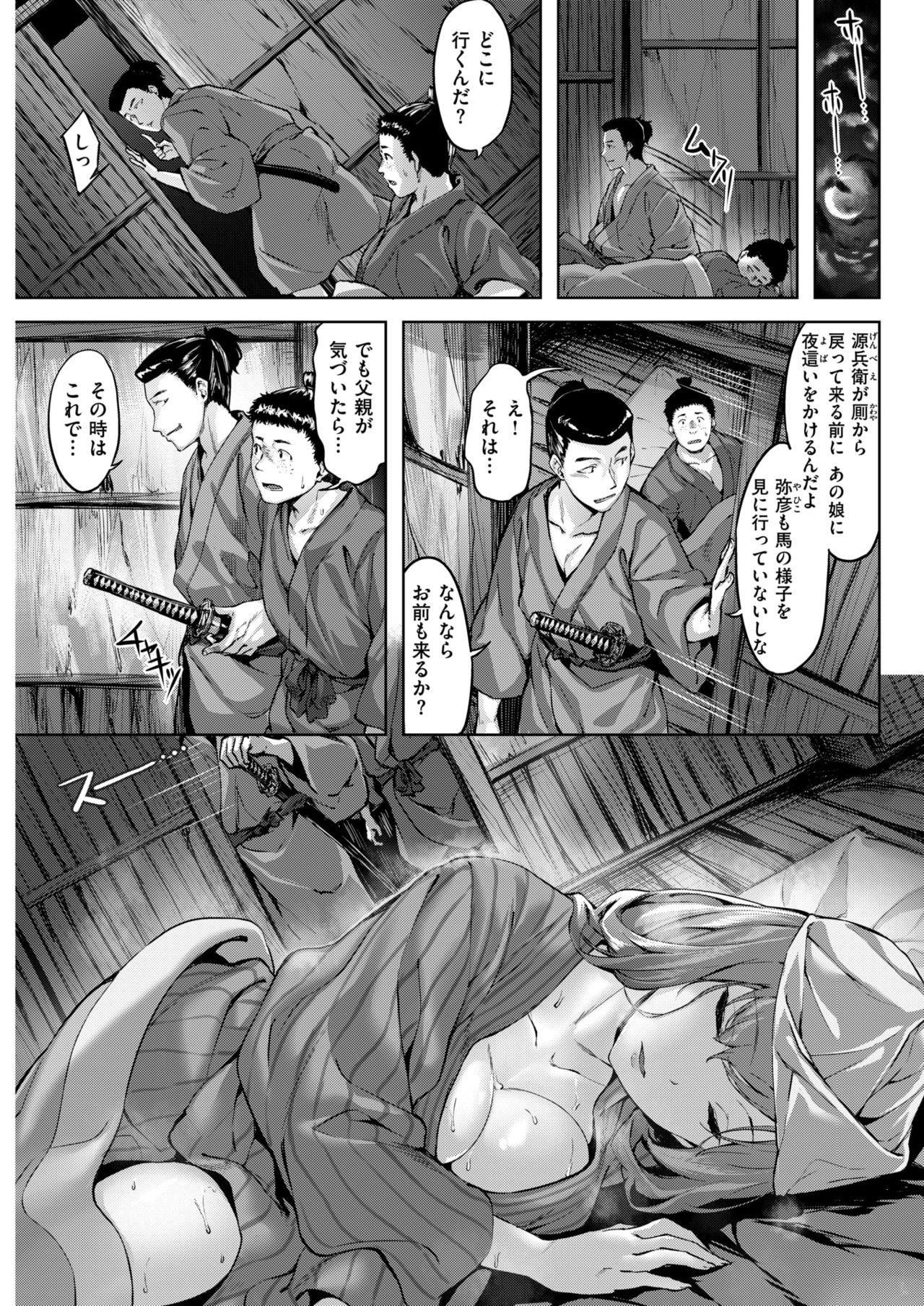 COMIC Kairakuten BEAST 2019-03 81
