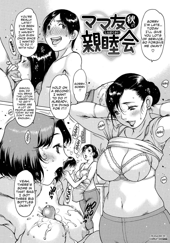 [Nishi Iori] Mamatomo Aki no Shinbokukai   The mother club's (fall) casual meetup (Otona ga Omocha) [English] [Secluded] [Digital] [Decensored] 3