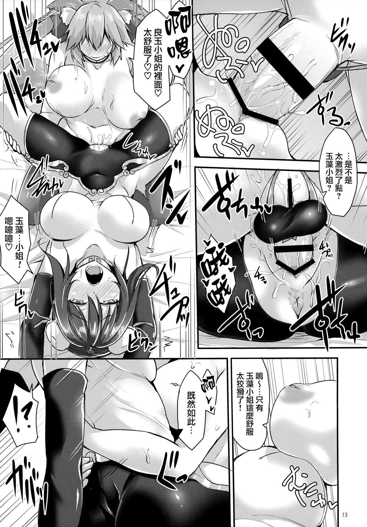Shoukan Sareta Saki wa Futanari Bakari no Chaldea 12