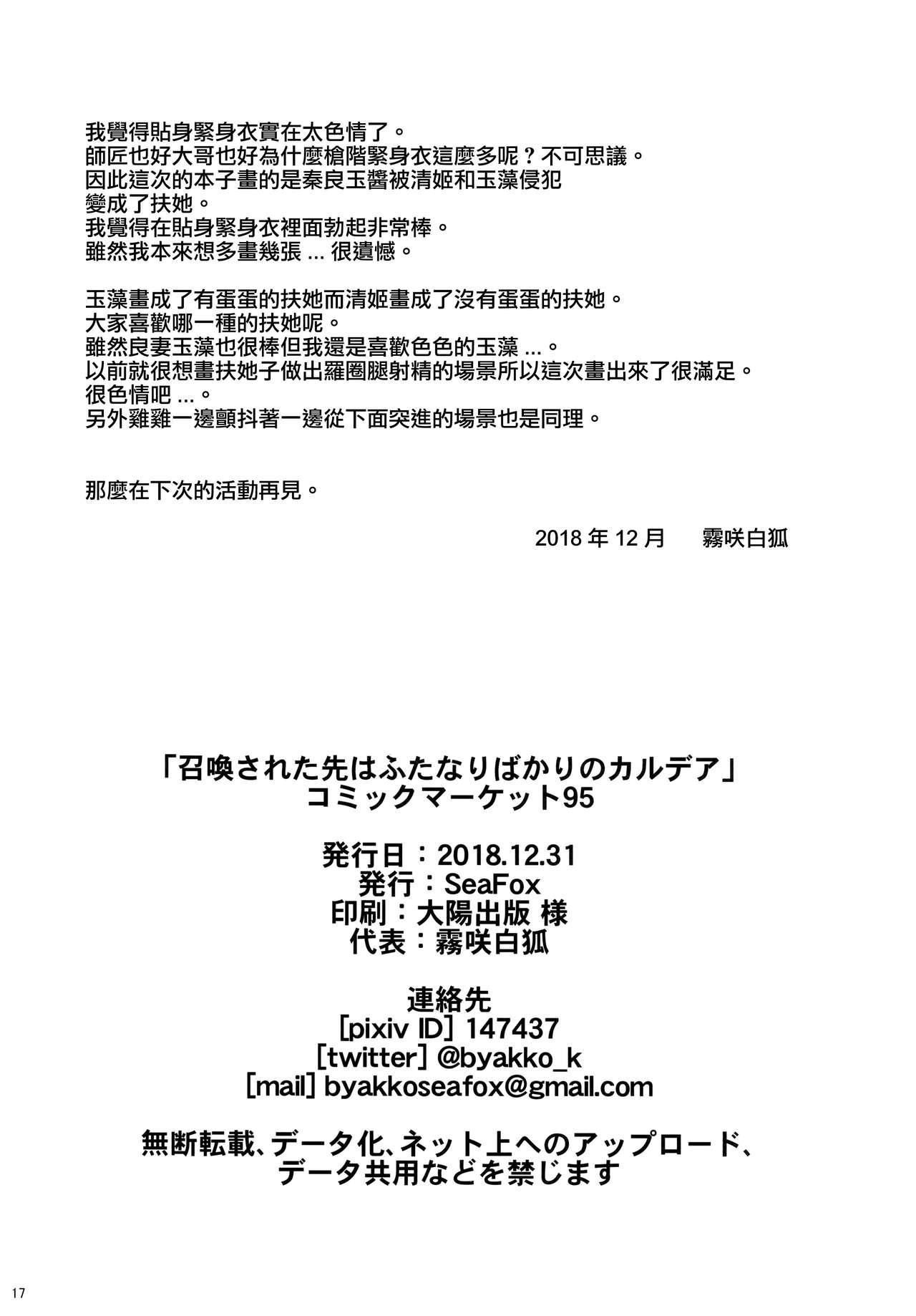 Shoukan Sareta Saki wa Futanari Bakari no Chaldea 16
