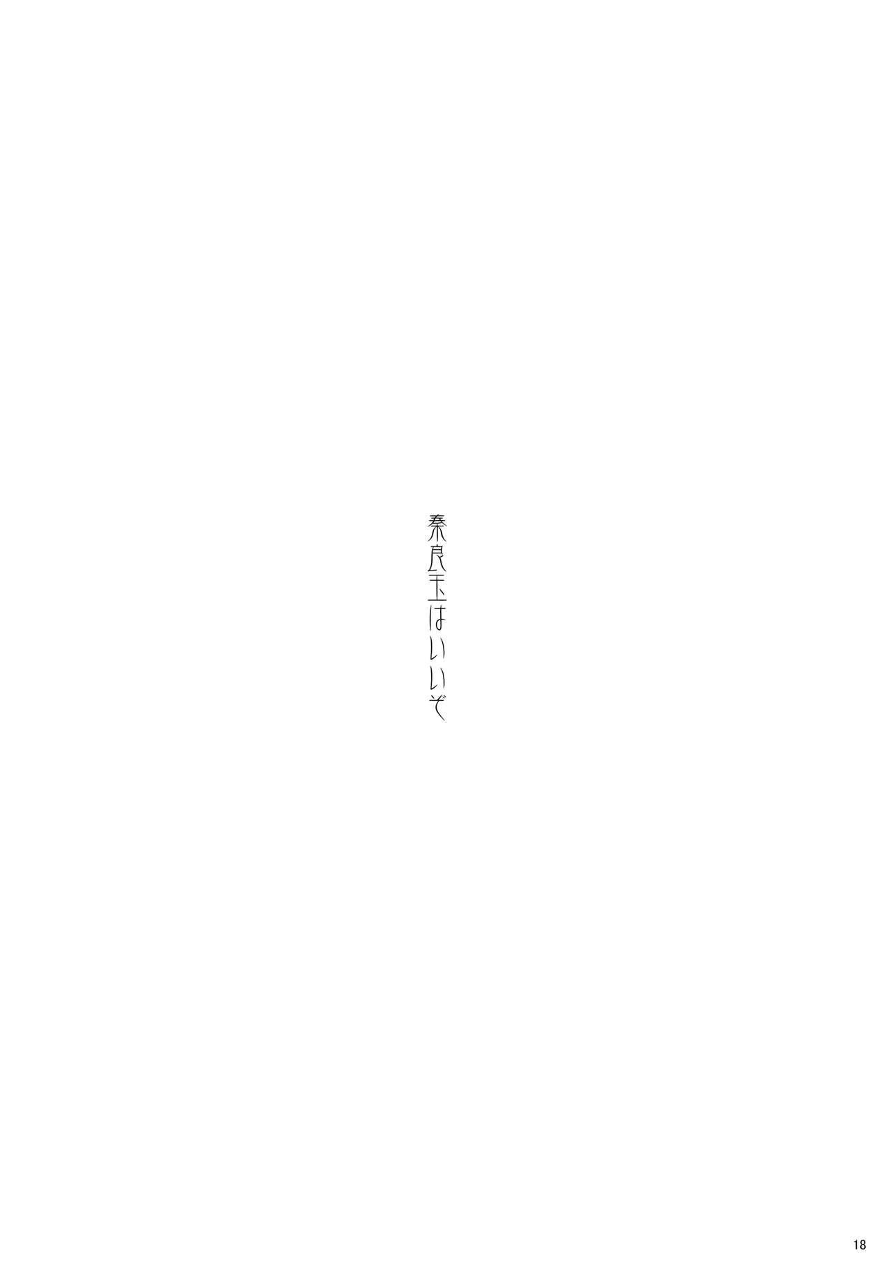 Shoukan Sareta Saki wa Futanari Bakari no Chaldea 17