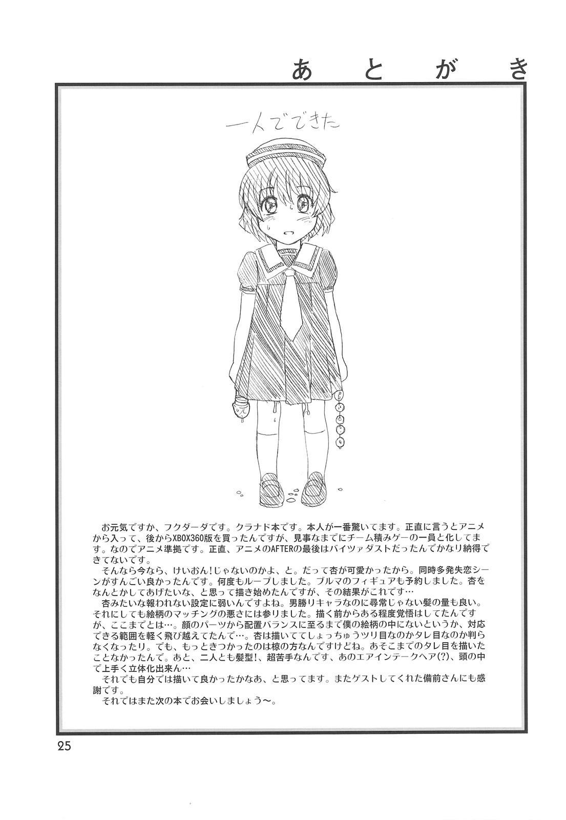 Fujibayashi Nado - Fujibayashi Twins After Story 23