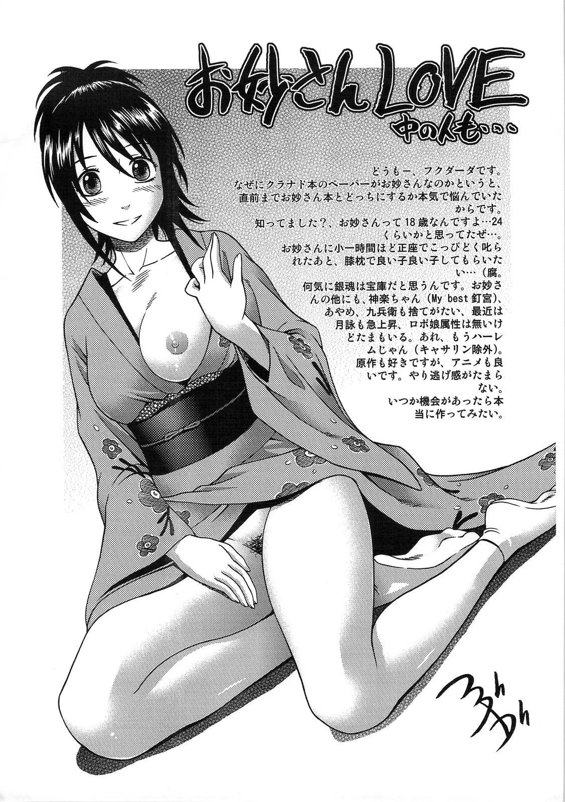 Fujibayashi Nado - Fujibayashi Twins After Story 26