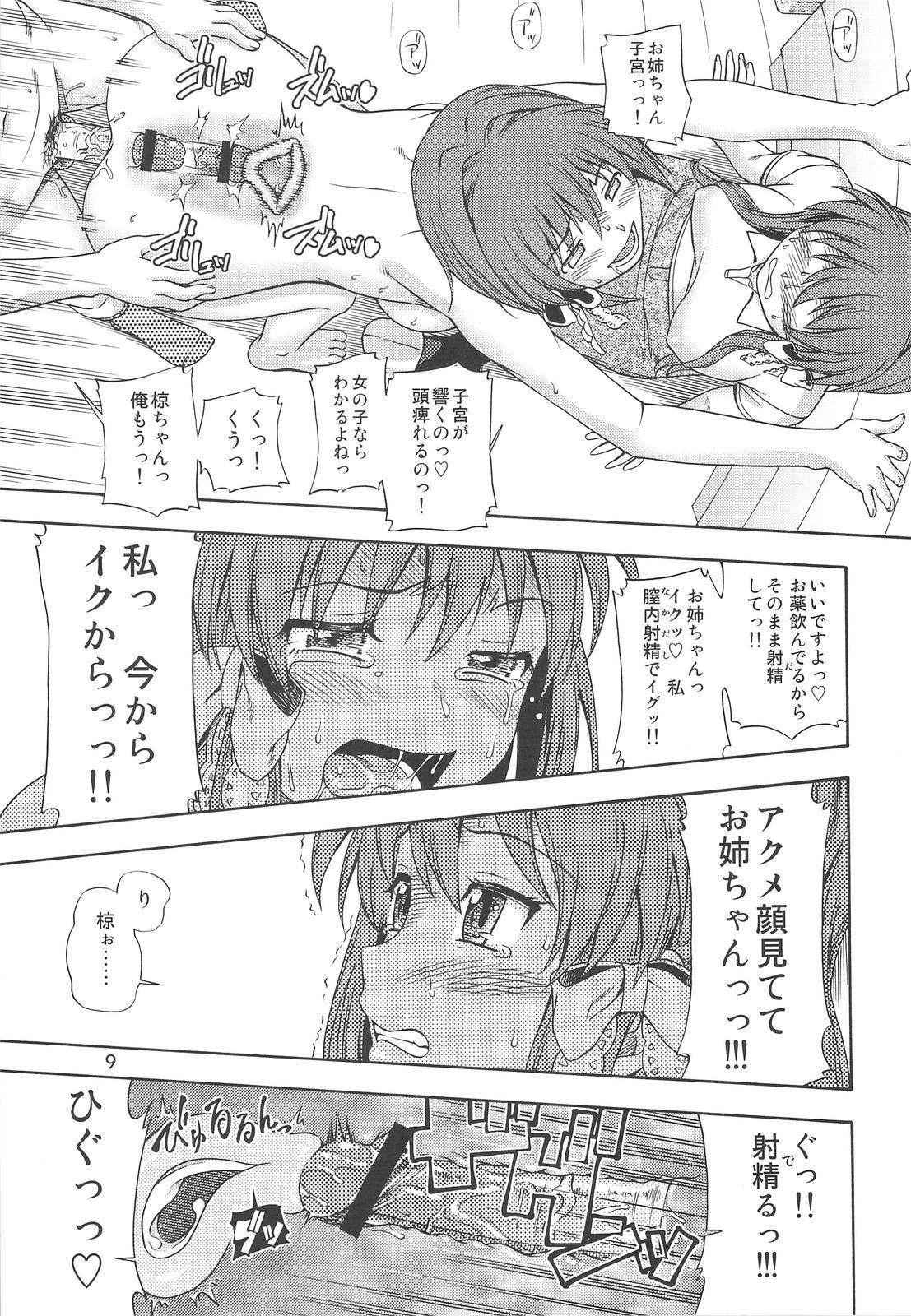 Fujibayashi Nado - Fujibayashi Twins After Story 7