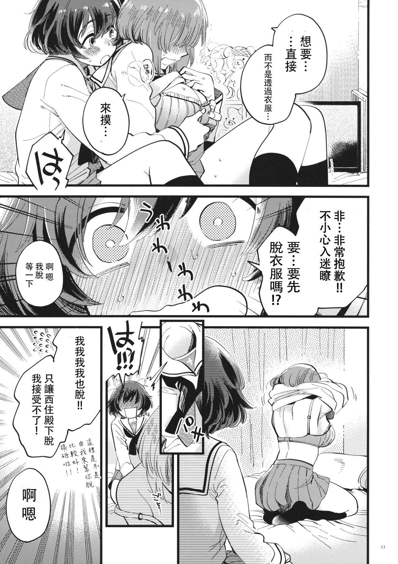 Yasashiku, Sawatte, Oku made Furete. 10