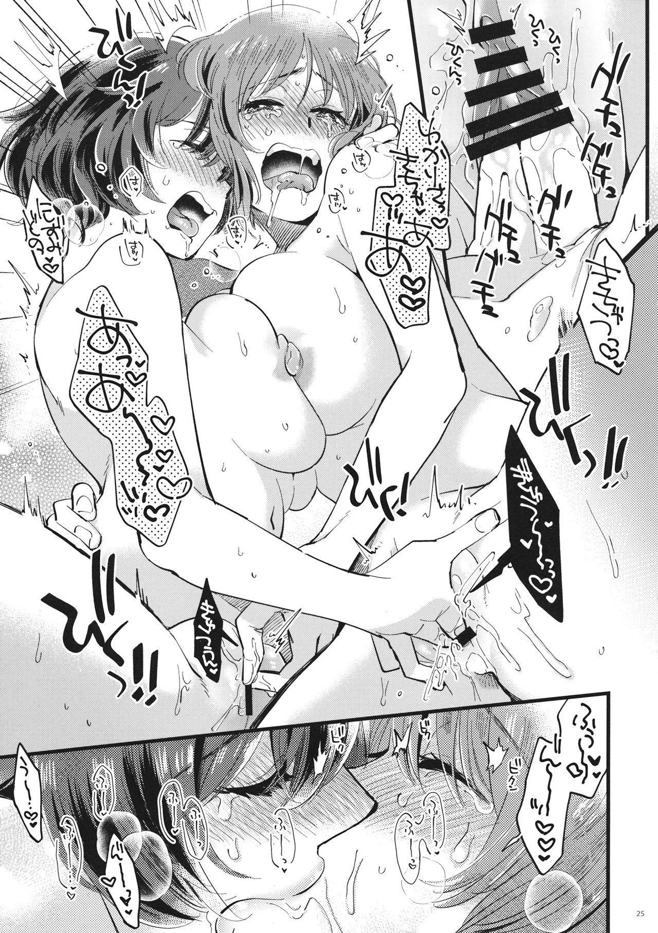 Yasashiku, Sawatte, Oku made Furete. 24