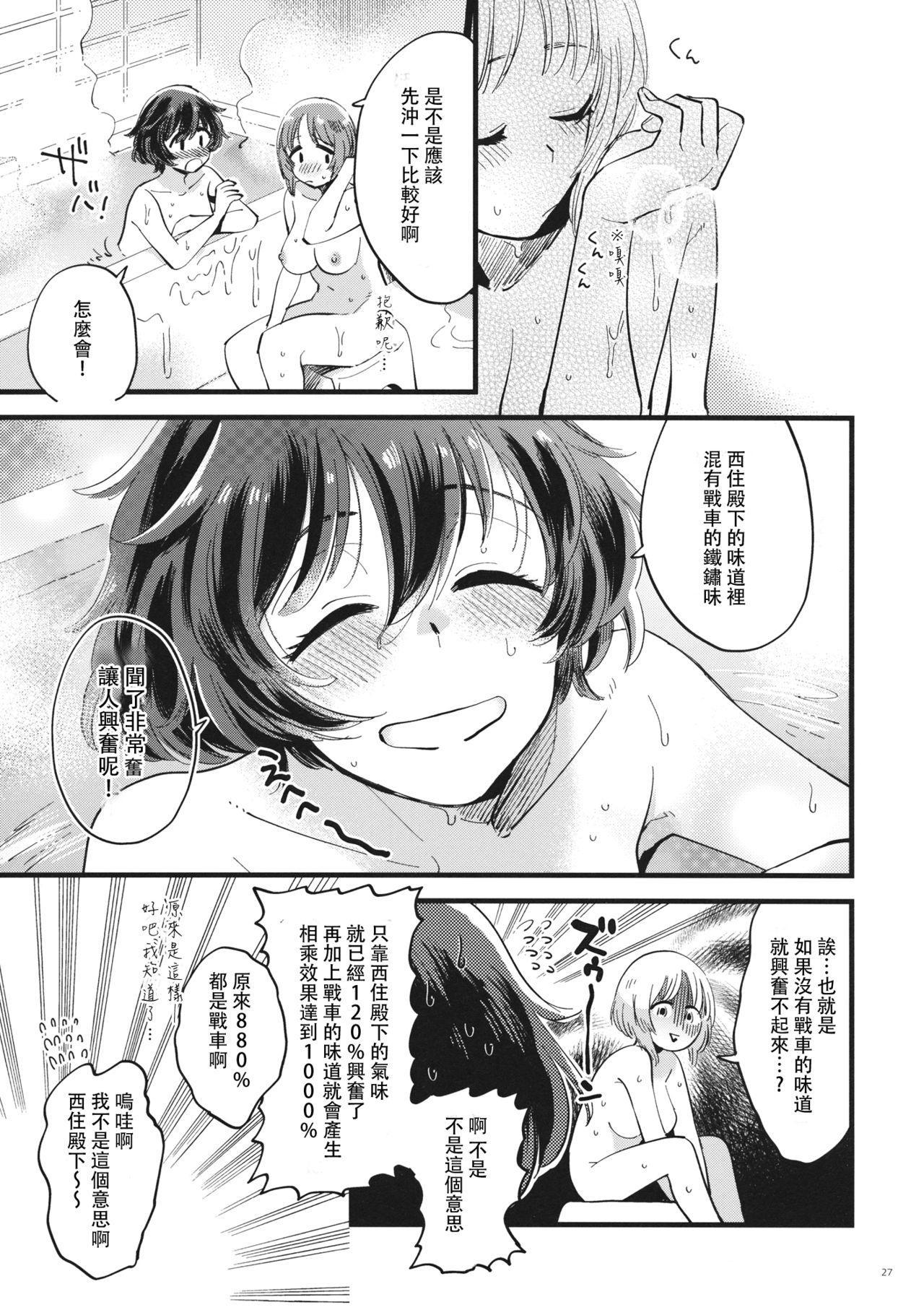 Yasashiku, Sawatte, Oku made Furete. 26