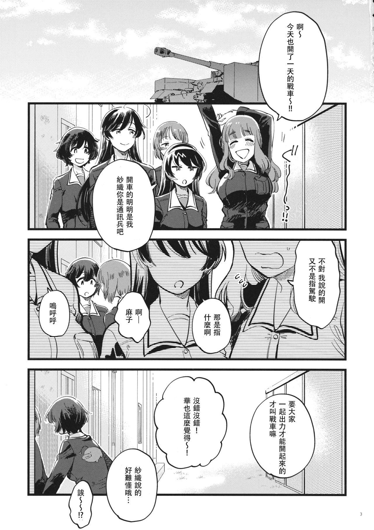 Yasashiku, Sawatte, Oku made Furete. 2