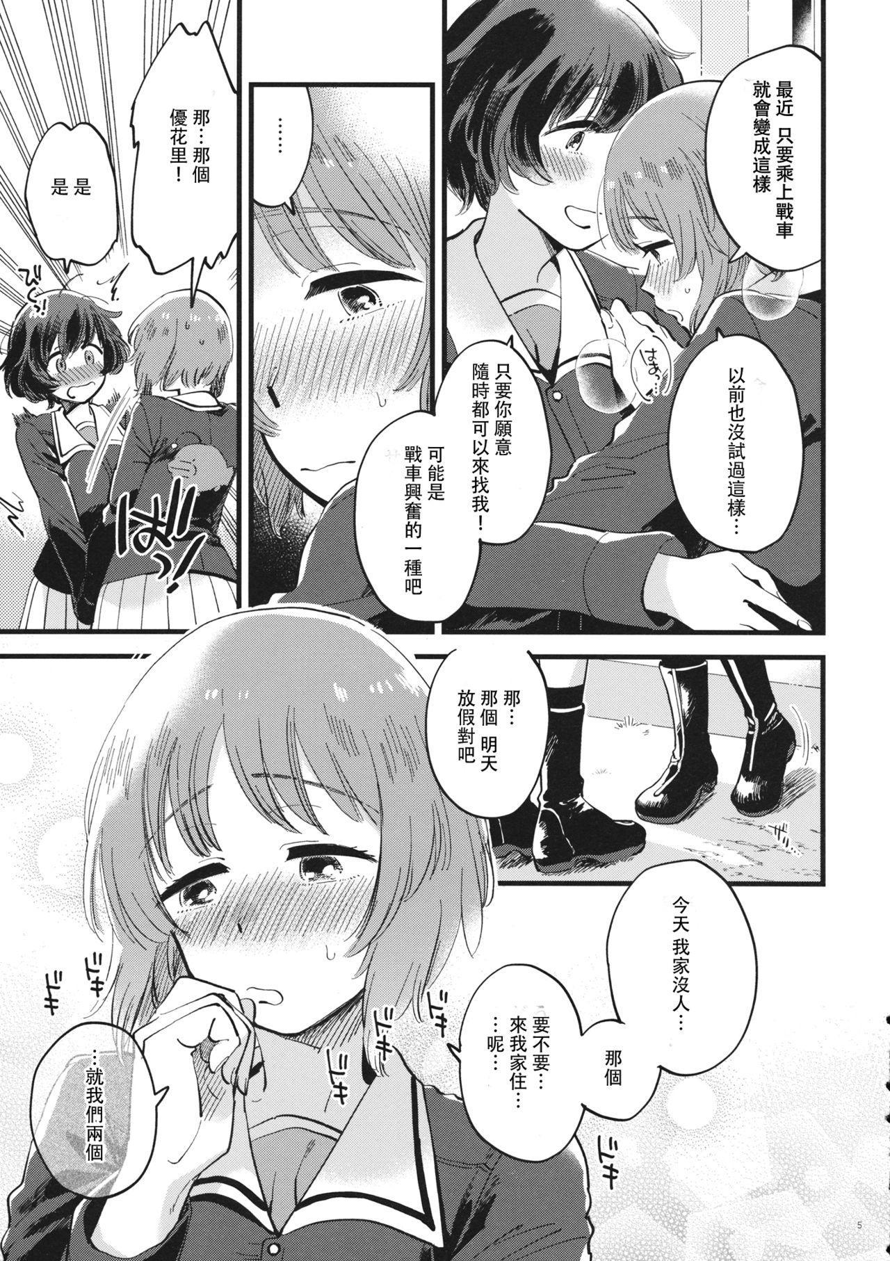 Yasashiku, Sawatte, Oku made Furete. 4